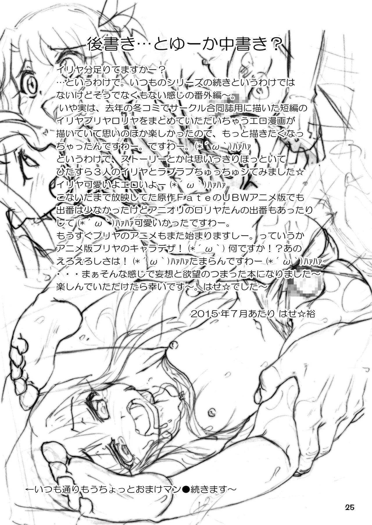 Illya Bunhokan Keikaku Bangaihen Illya x3 23