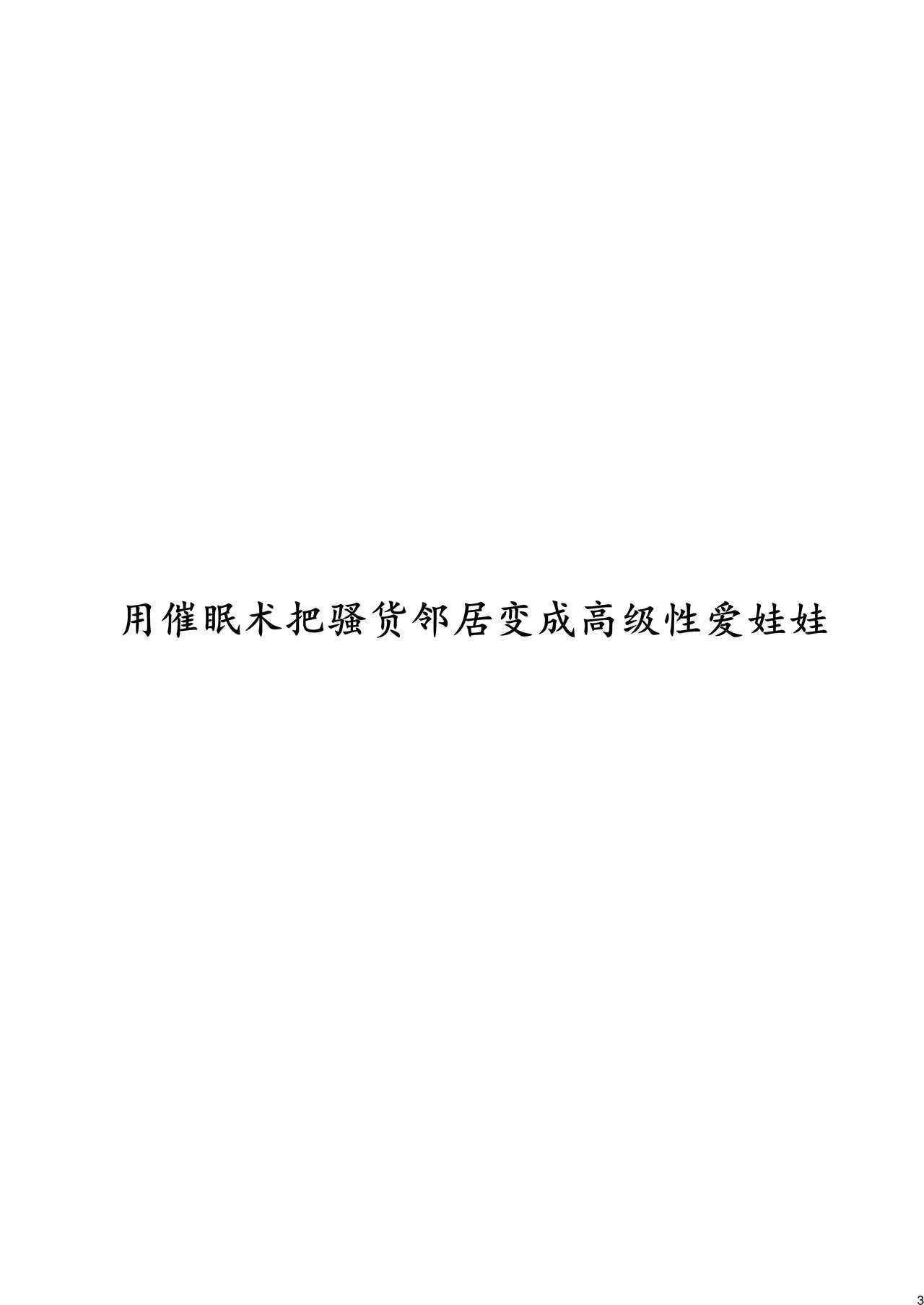 Kuso Haradatsu Tonari no Yariman Yankee o Saiminjutsu de Saikoukyuu Onaho ni Suru 2