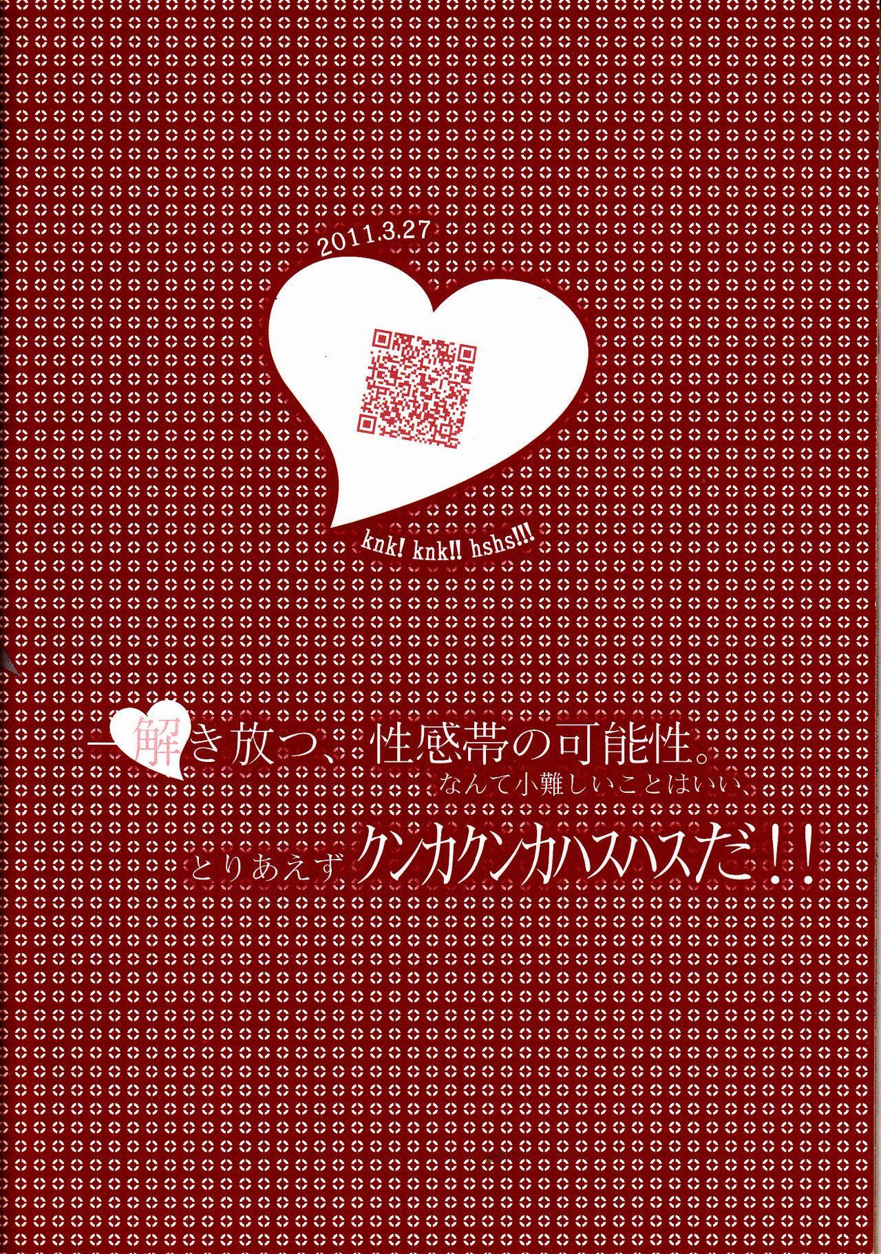 Daijoubu ja nai ni Kimatteru daro!! 25