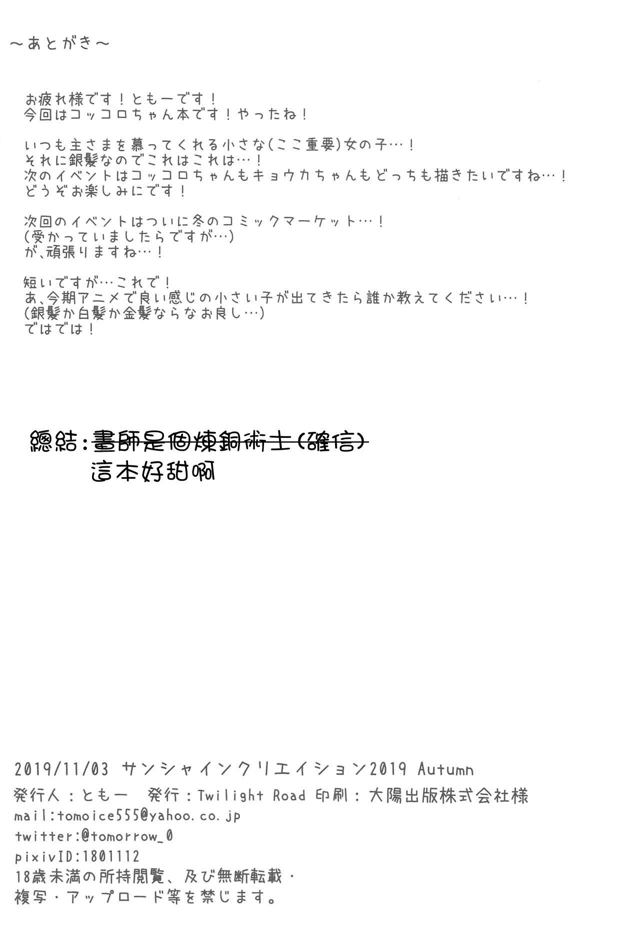 Kokkoro-chan to Connect Shitai! 11