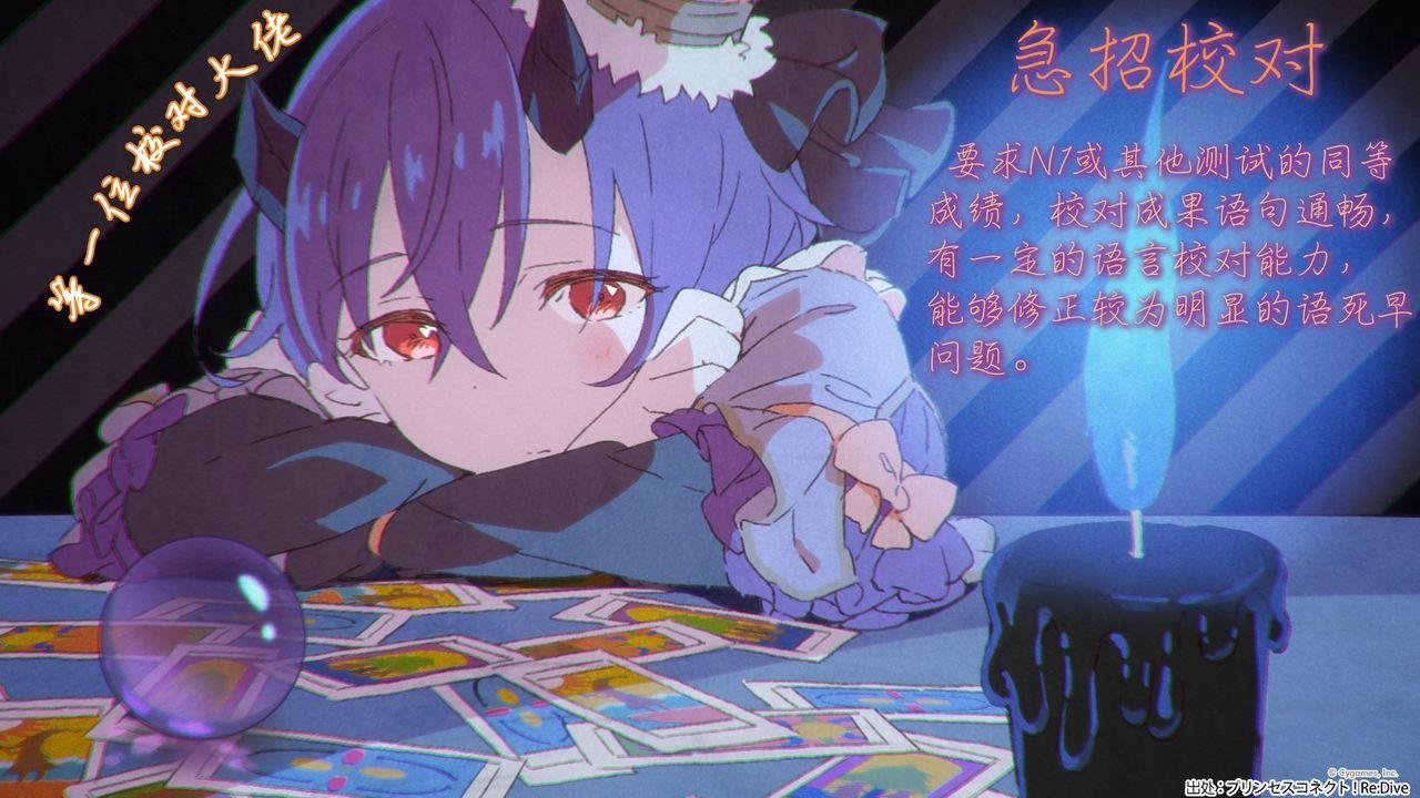 Kokkoro-chan to Connect Shitai! 14
