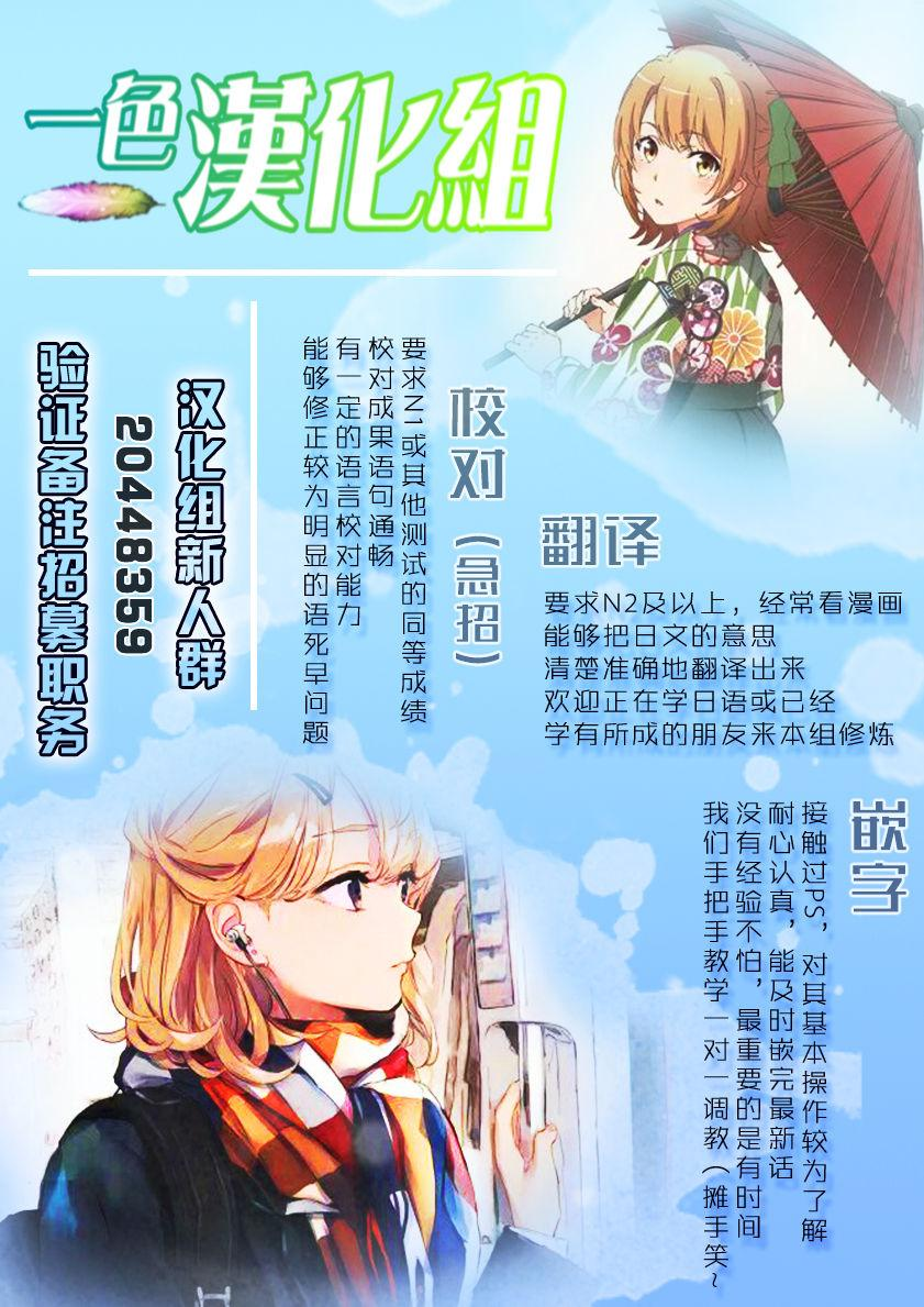 Kokkoro-chan to Connect Shitai! 15