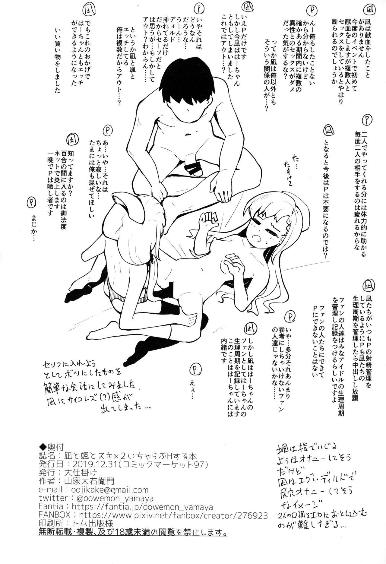 Nagi to Hayate to Suki x2 Icha Love H Suru Hon 20