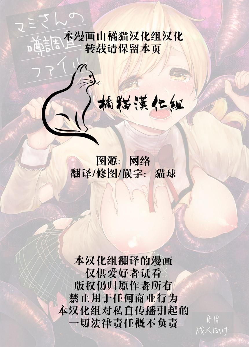 Mami-san no Uwasa Chousa File 1