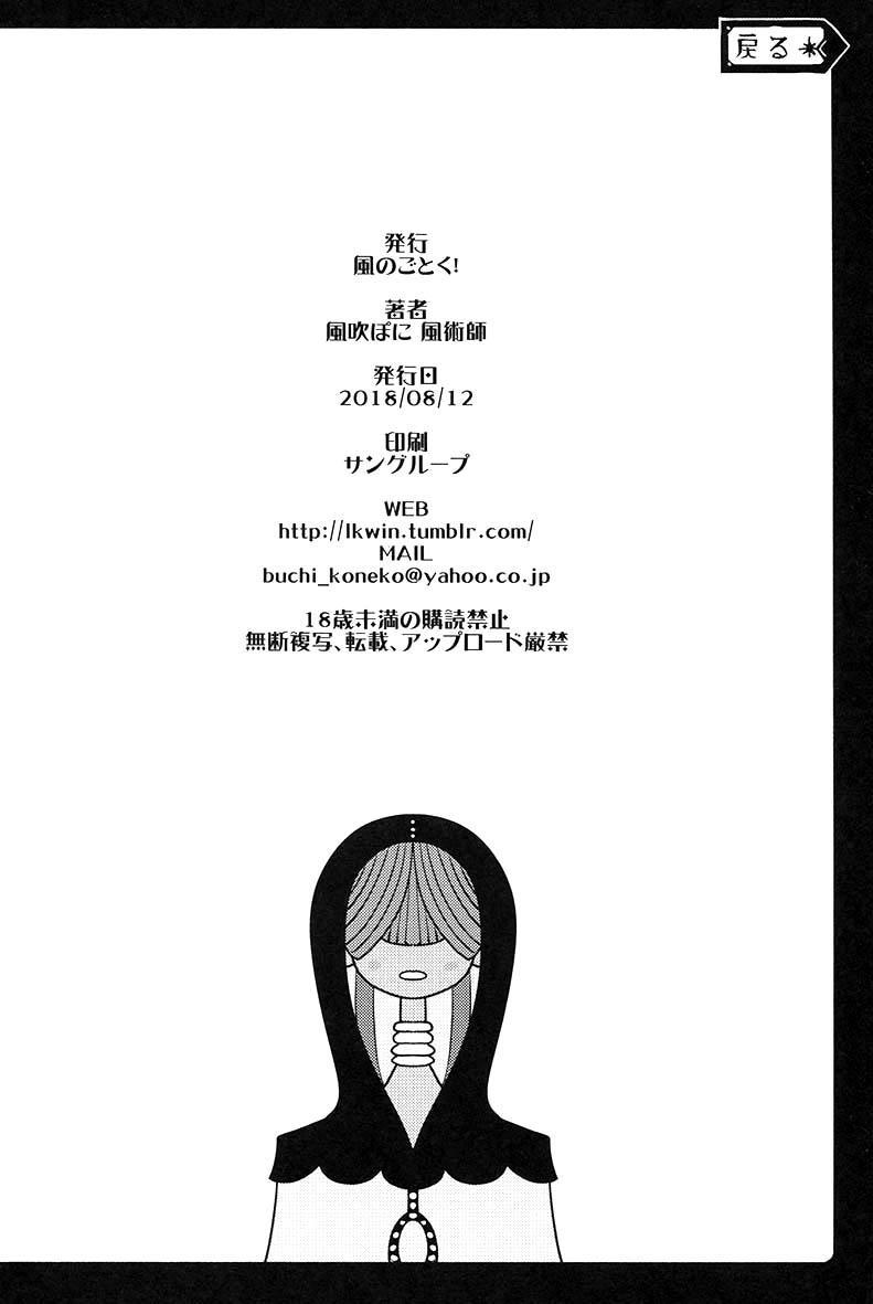 Mami-san no Uwasa Chousa File 25