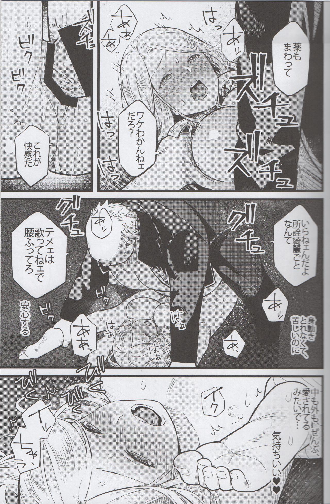 Kyougen no Tonic 15