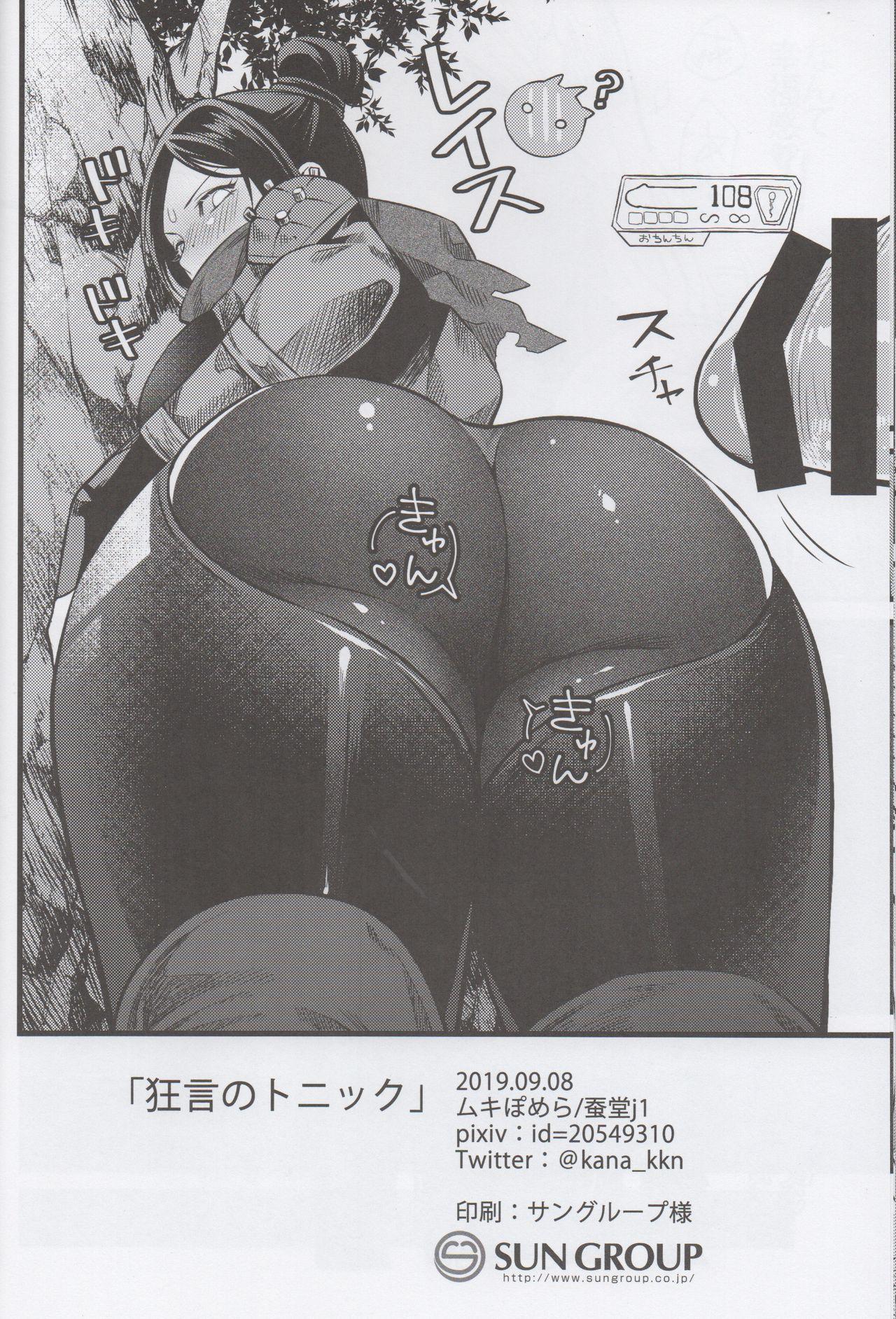 Kyougen no Tonic 20