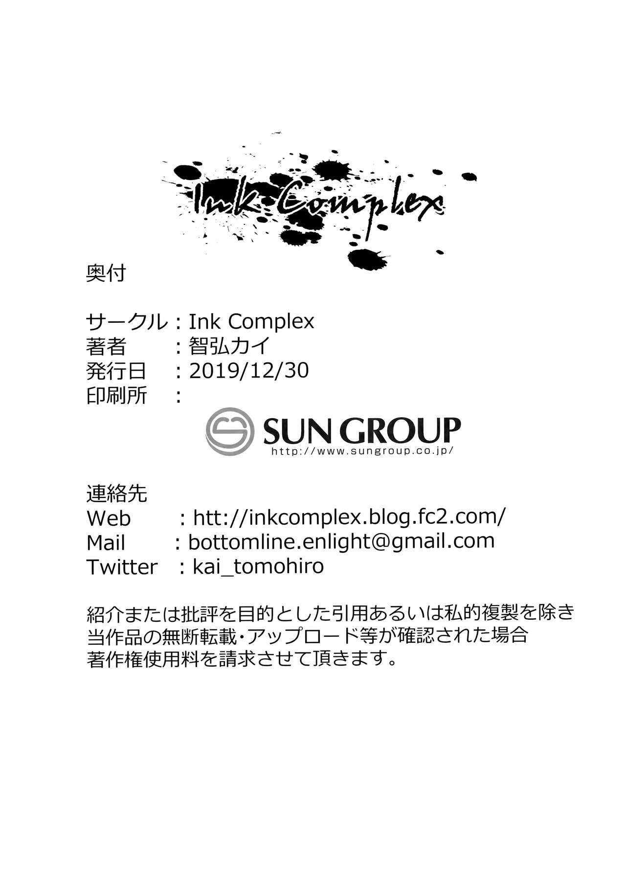 Hikoukai Plan | Unannounced Plan 25