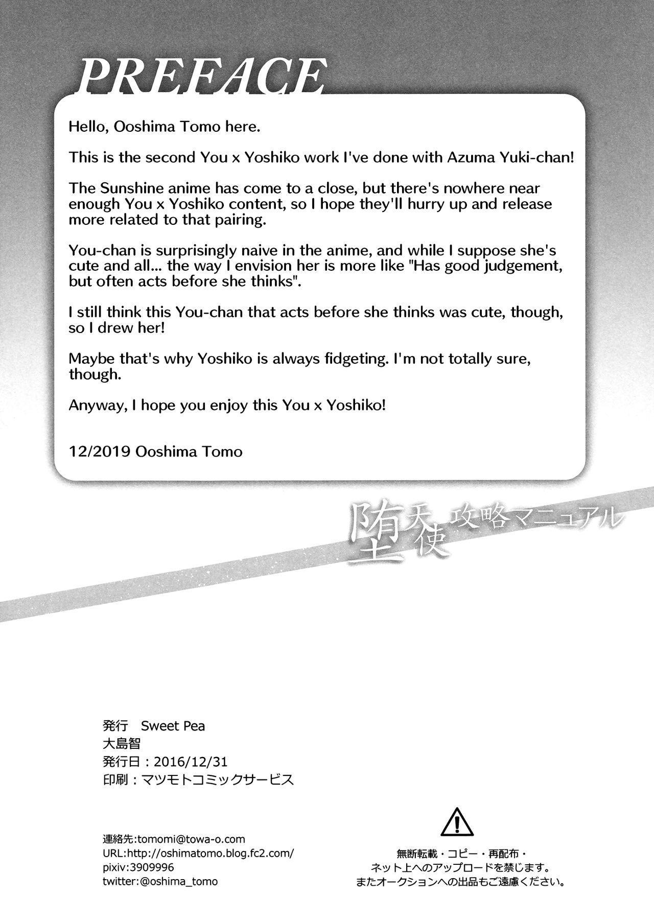 Datenshi Kouryaku Manual   A Manual for Capturing a Fallen Angel 19