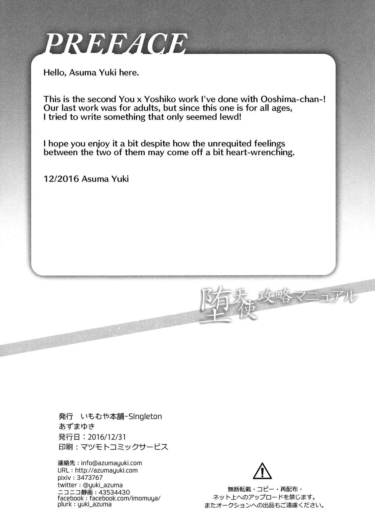 Datenshi Kouryaku Manual   A Manual for Capturing a Fallen Angel 2
