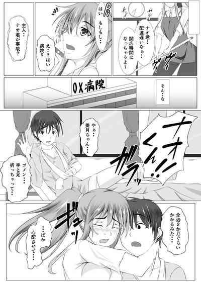 Otto no Nyuuinchuu, Nii-san ga Omise no Tetsudai ni Kuru Koto ni Narimashita 3