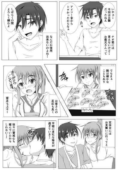 Otto no Nyuuinchuu, Nii-san ga Omise no Tetsudai ni Kuru Koto ni Narimashita 5