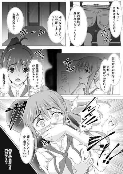Otto no Nyuuinchuu, Nii-san ga Omise no Tetsudai ni Kuru Koto ni Narimashita 6