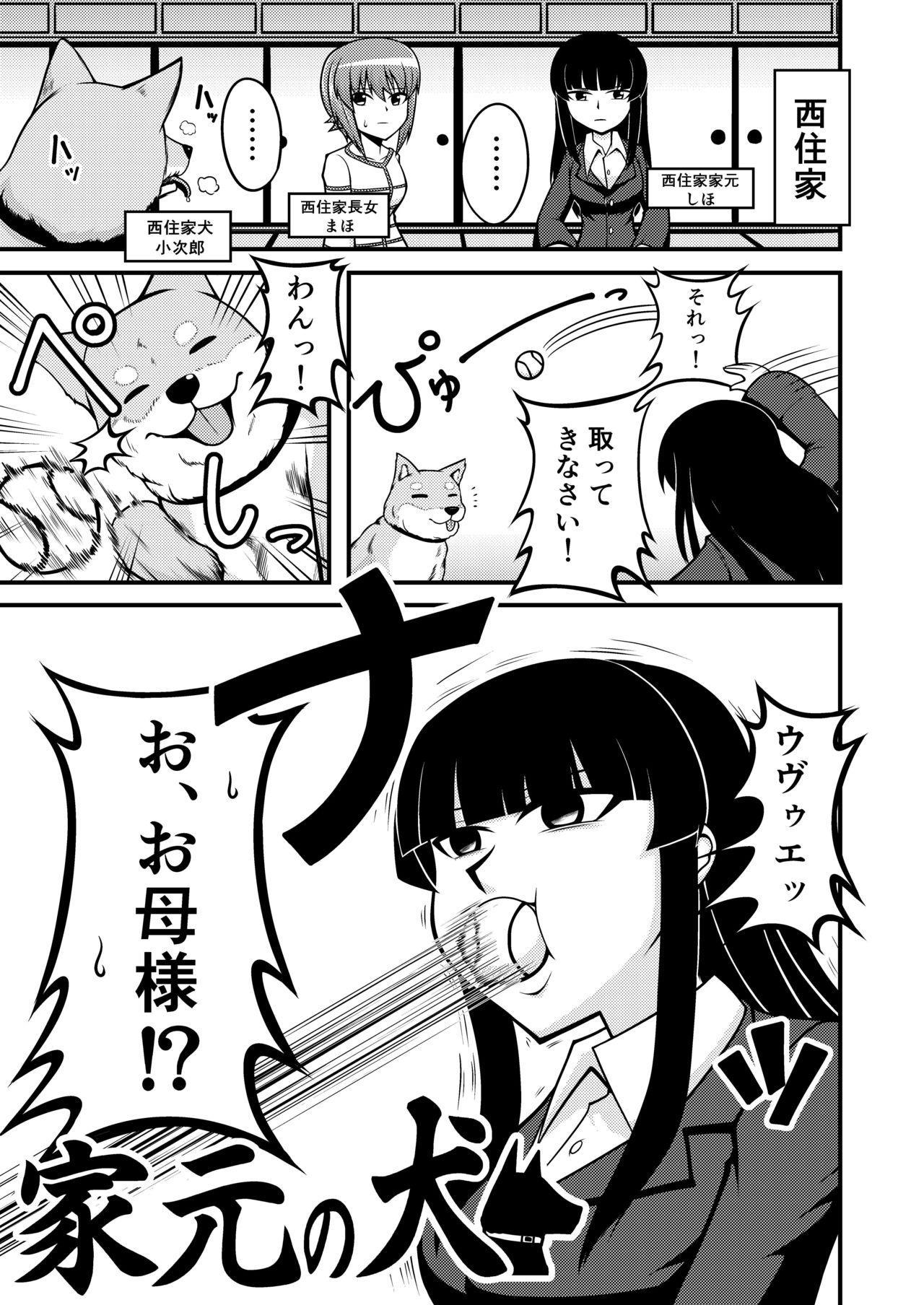 Garupan Iemoto Manga 『Iemoto no Inu』 0
