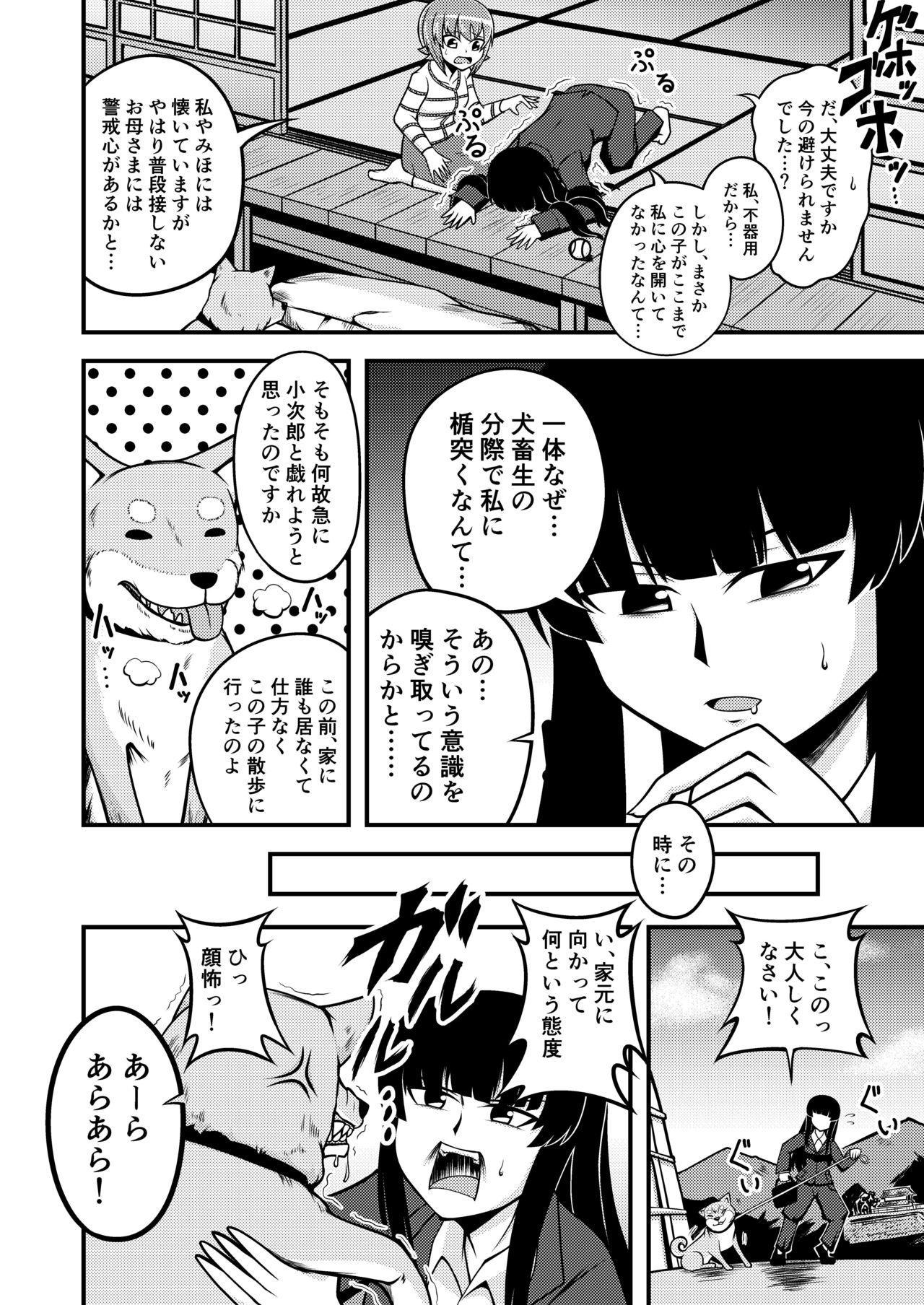 Garupan Iemoto Manga 『Iemoto no Inu』 1