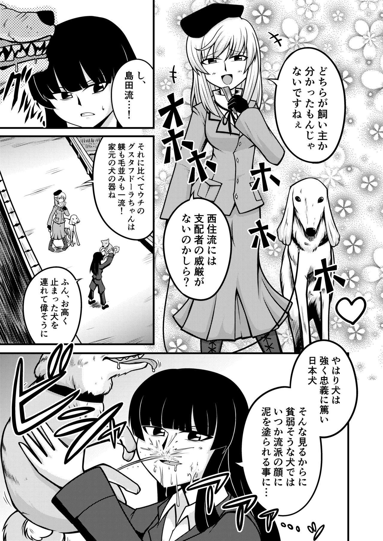 Garupan Iemoto Manga 『Iemoto no Inu』 2