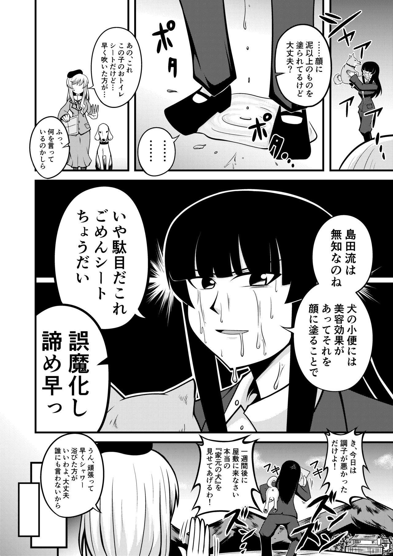 Garupan Iemoto Manga 『Iemoto no Inu』 3