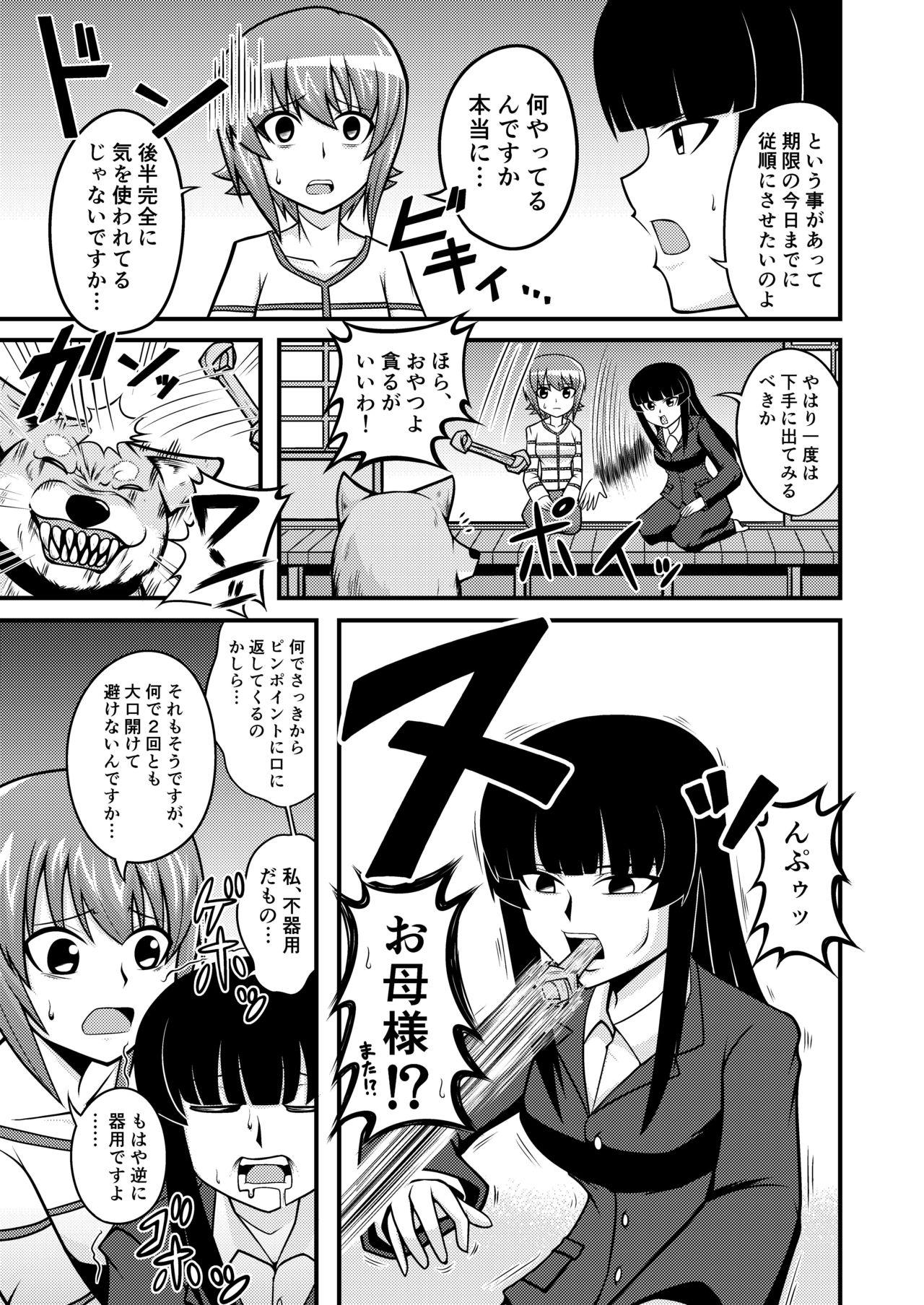 Garupan Iemoto Manga 『Iemoto no Inu』 4