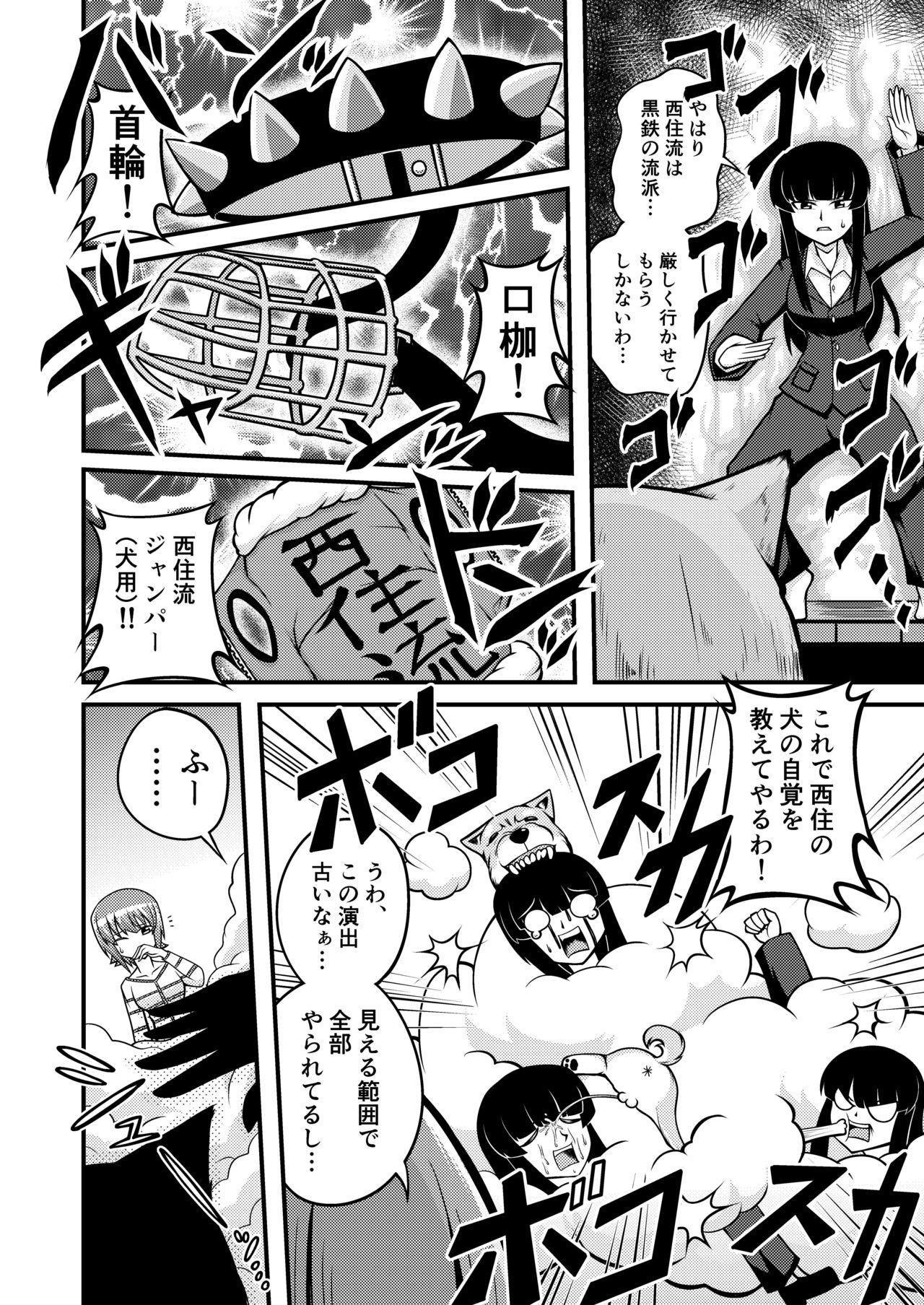 Garupan Iemoto Manga 『Iemoto no Inu』 5
