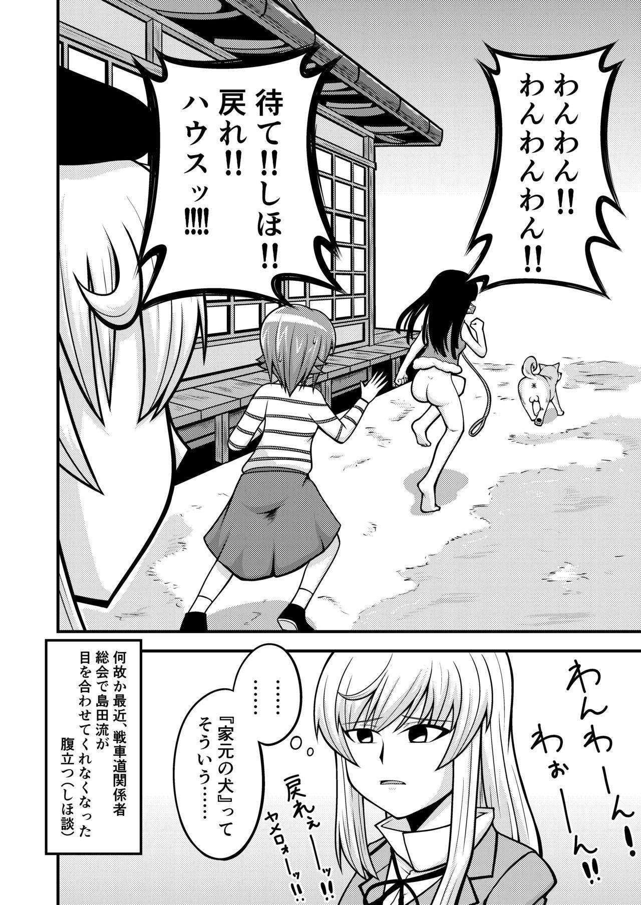 Garupan Iemoto Manga 『Iemoto no Inu』 7