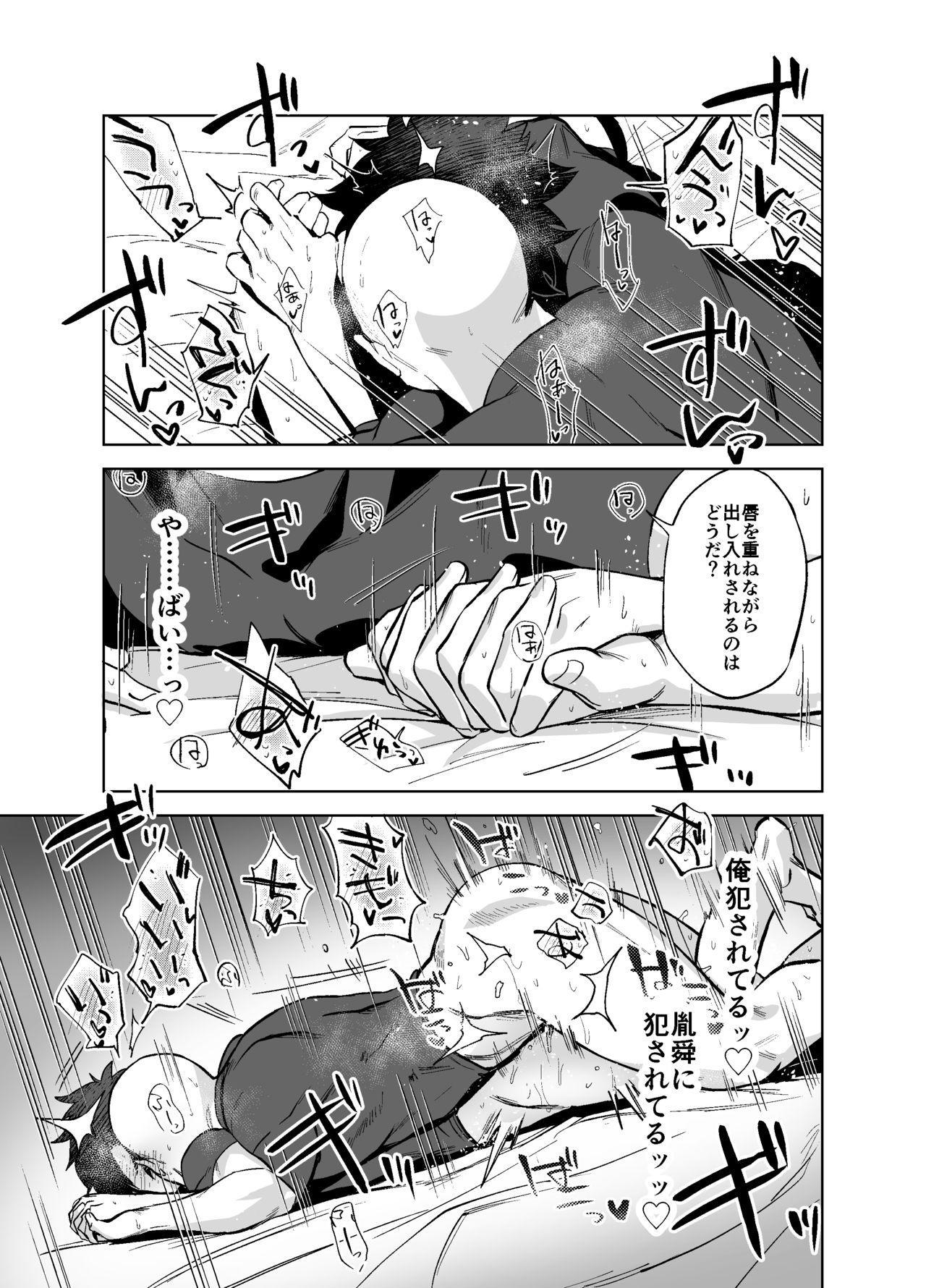 Bouzu to Fushidara 21