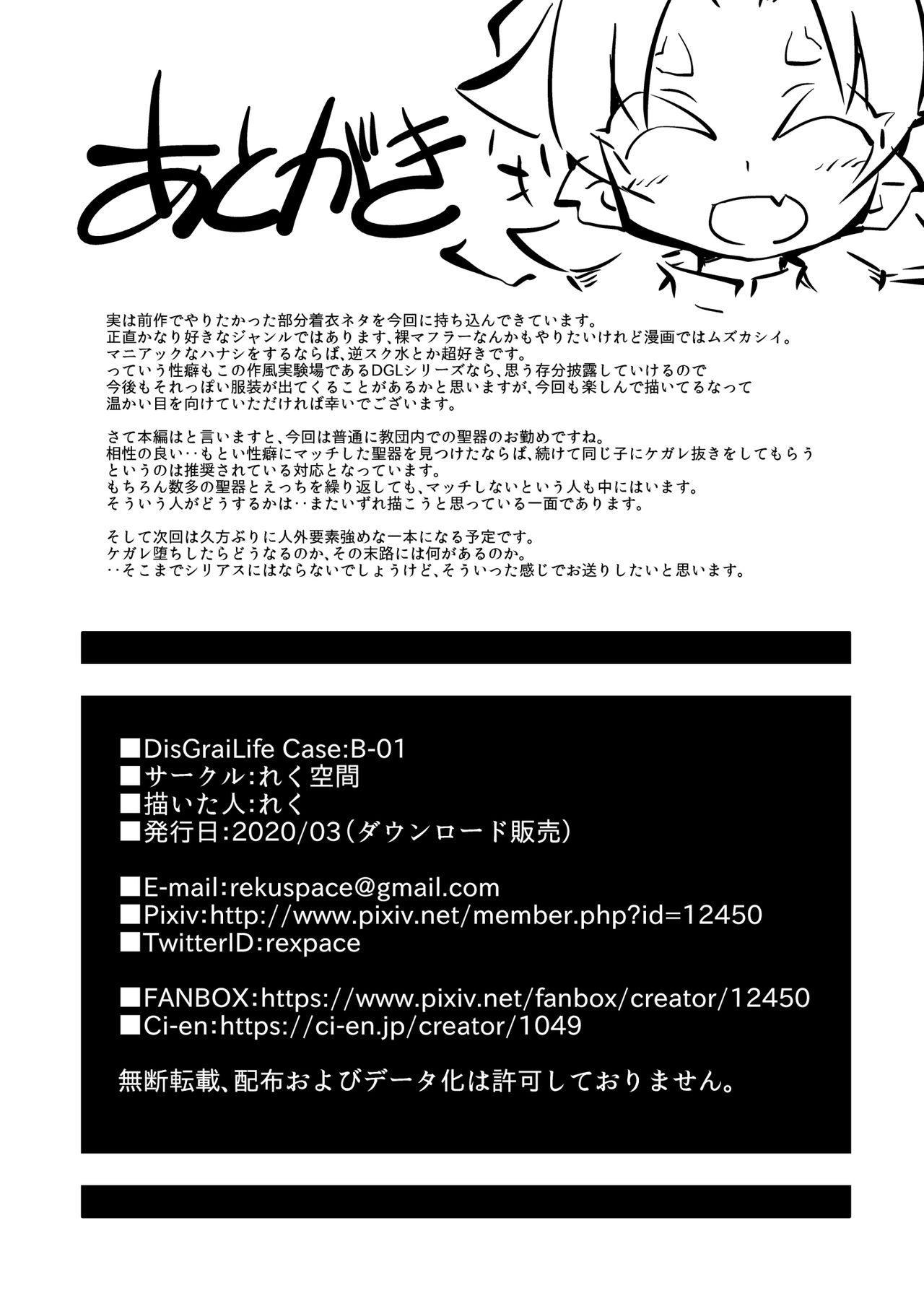 Araikko ha Honban no Mae ni DisGraiLife Case:B-01 25