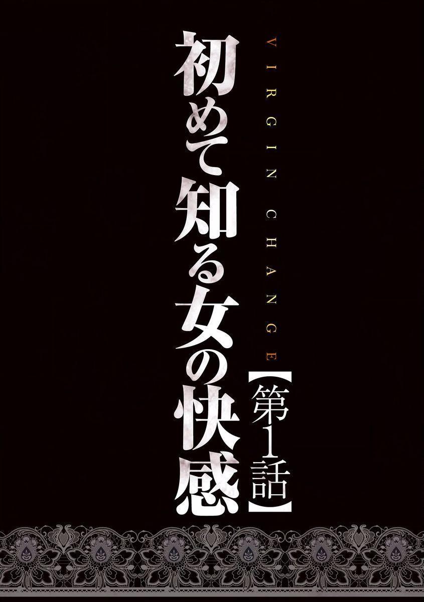 Virgin Change Nyotai Kakusei Ch. 1 3