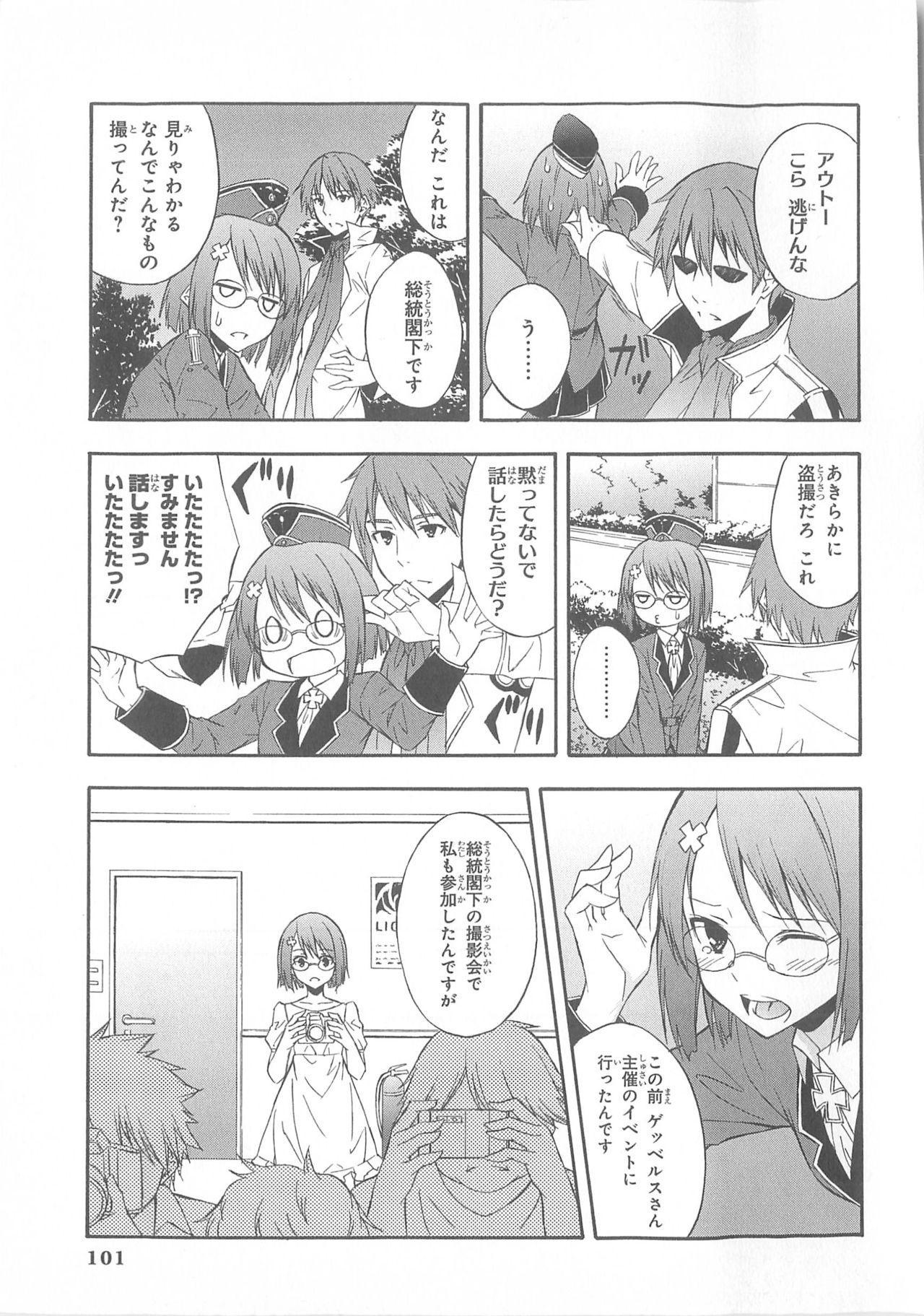 Daiteikoku comic Anthology vol.2 101