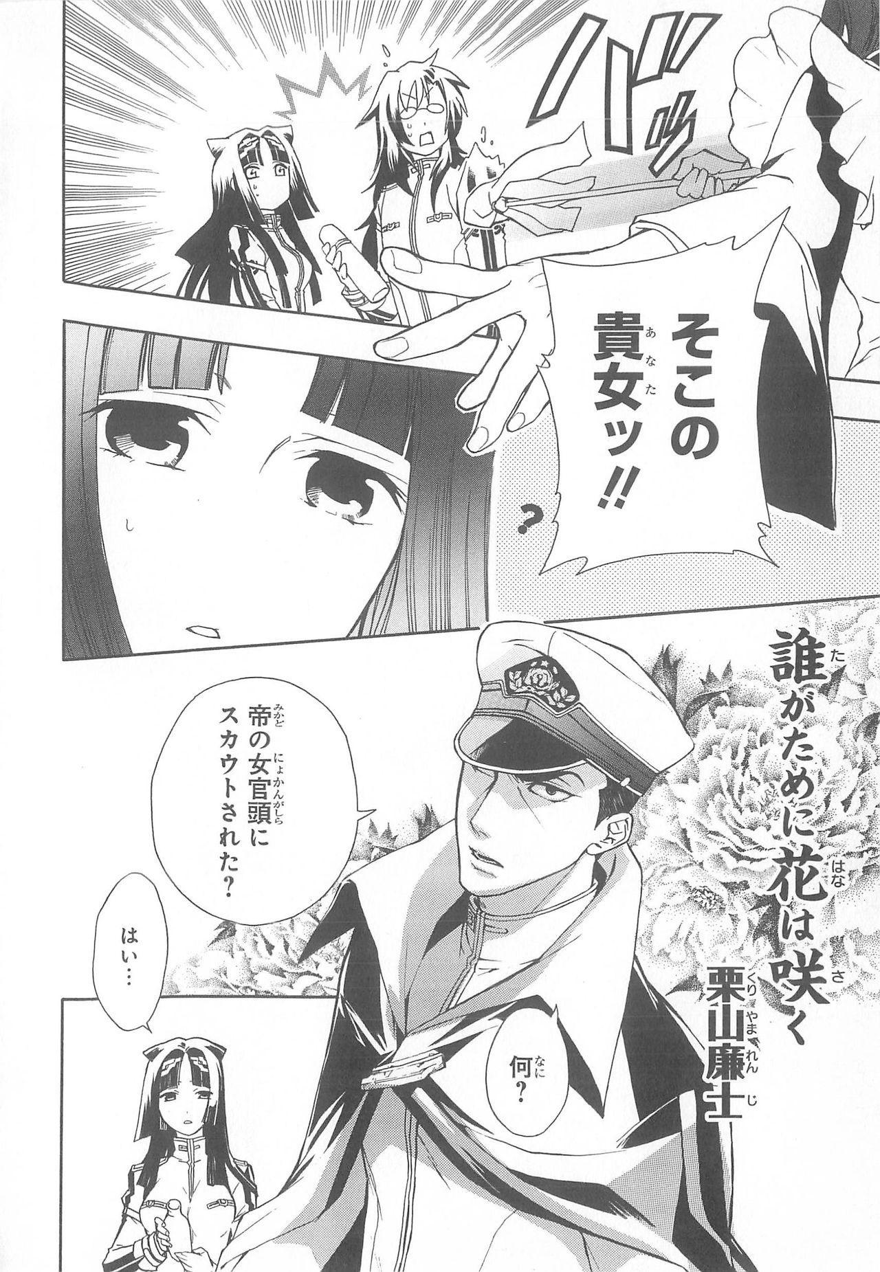Daiteikoku comic Anthology vol.2 10