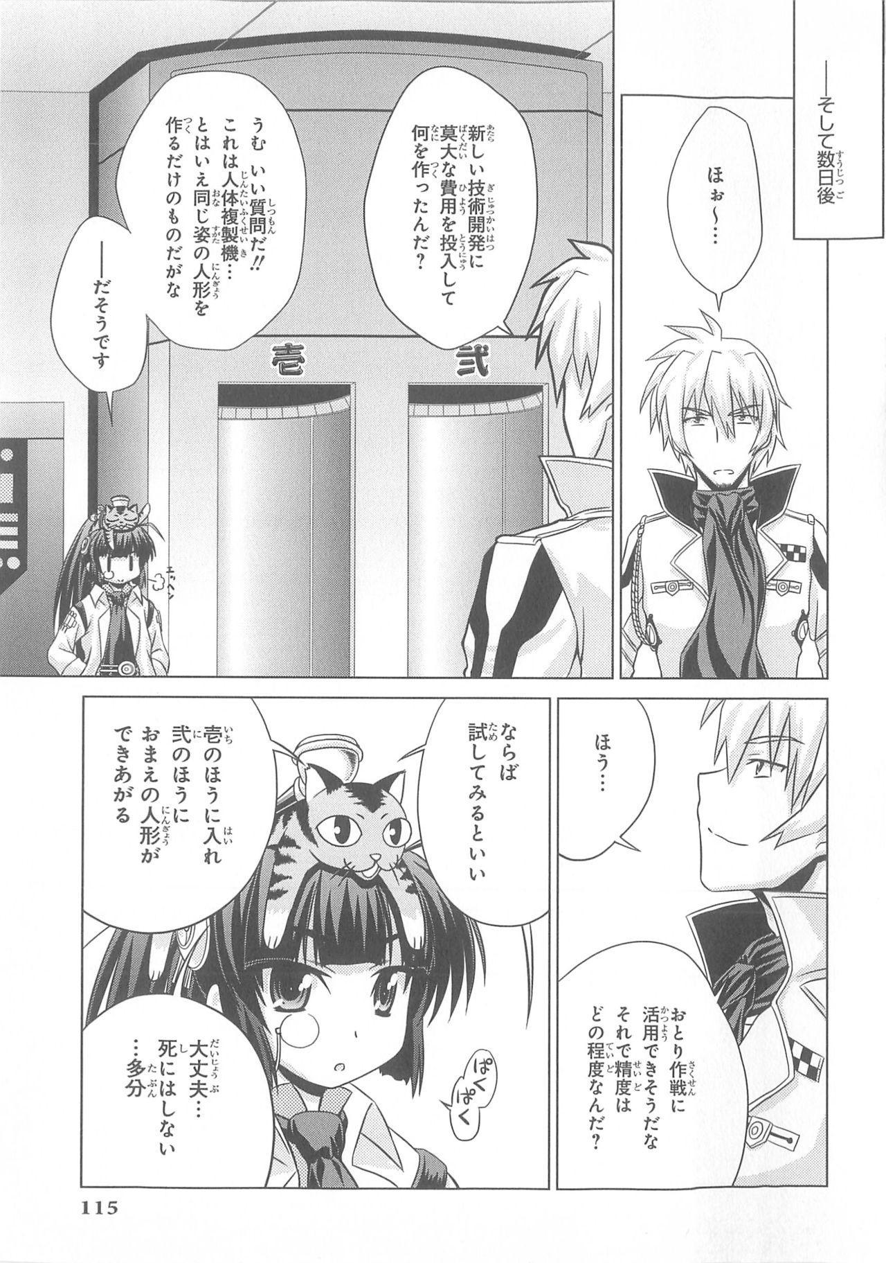 Daiteikoku comic Anthology vol.2 115
