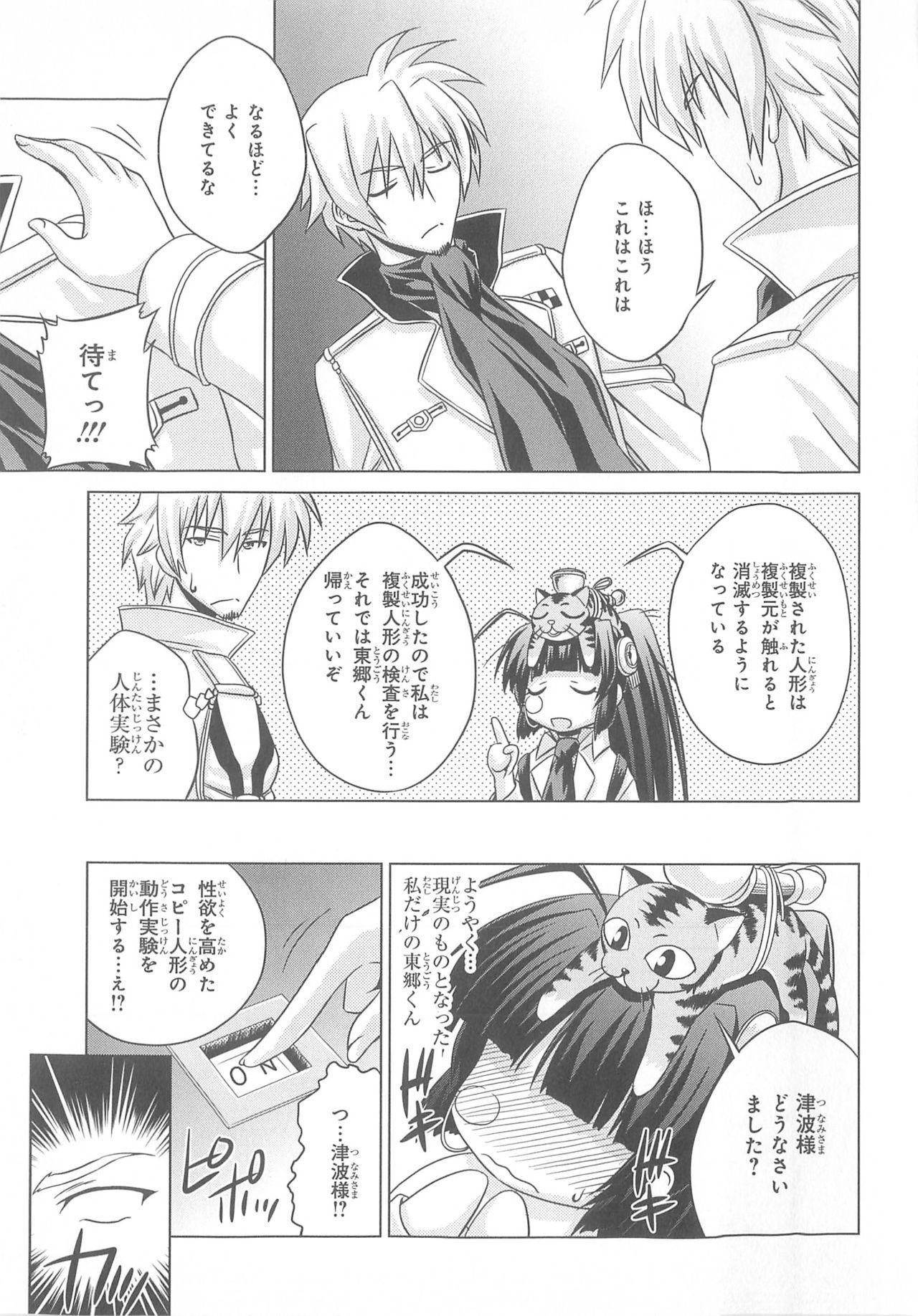 Daiteikoku comic Anthology vol.2 117