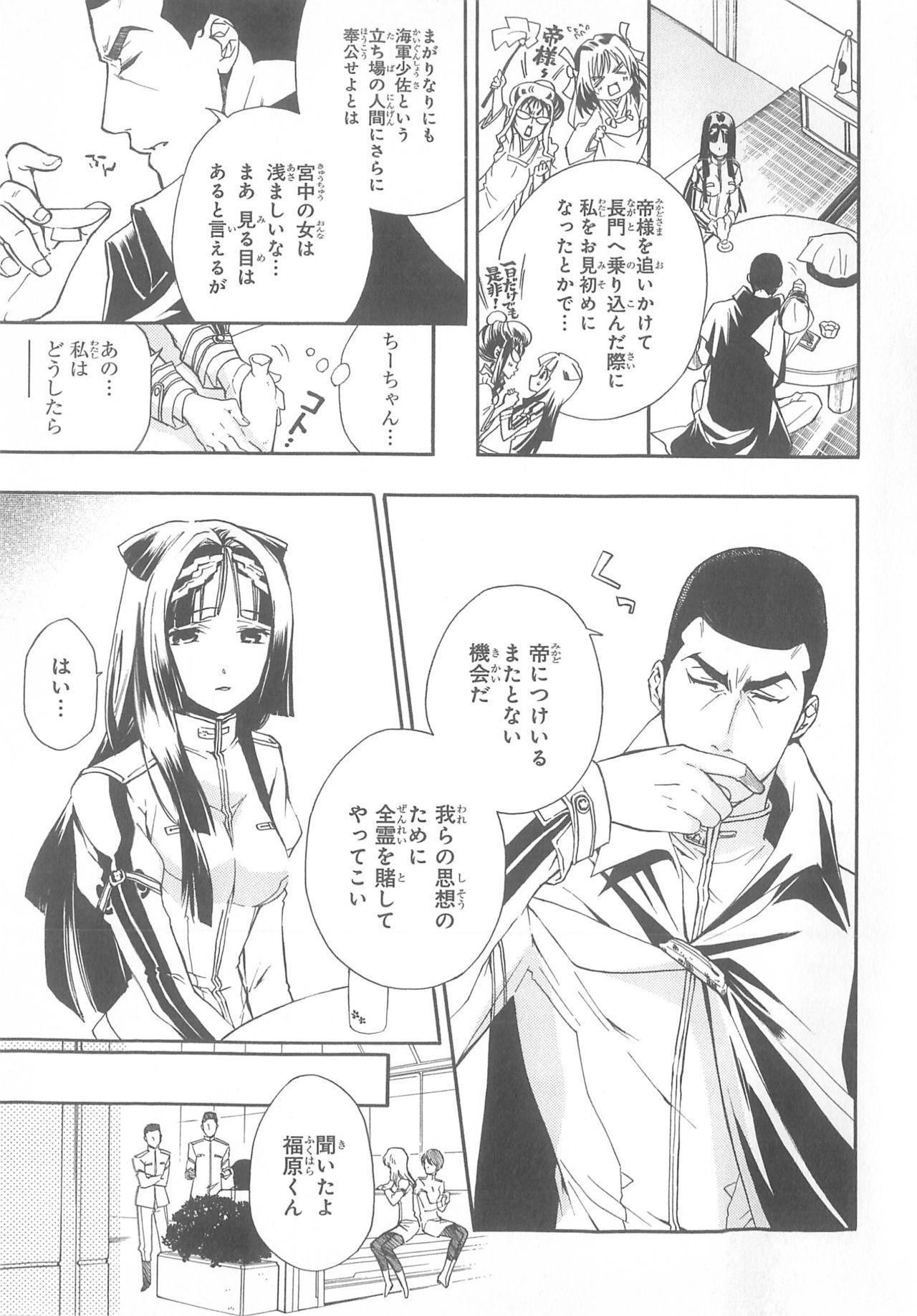 Daiteikoku comic Anthology vol.2 11