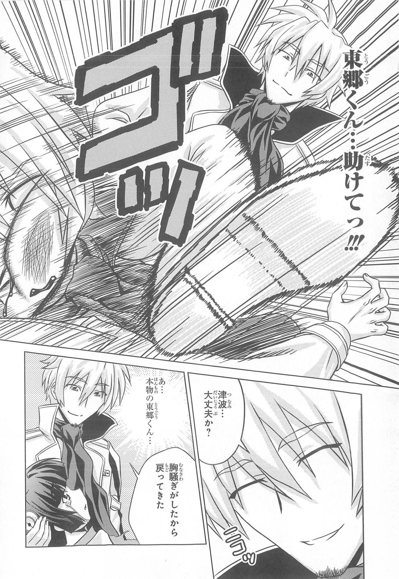 Daiteikoku comic Anthology vol.2 120