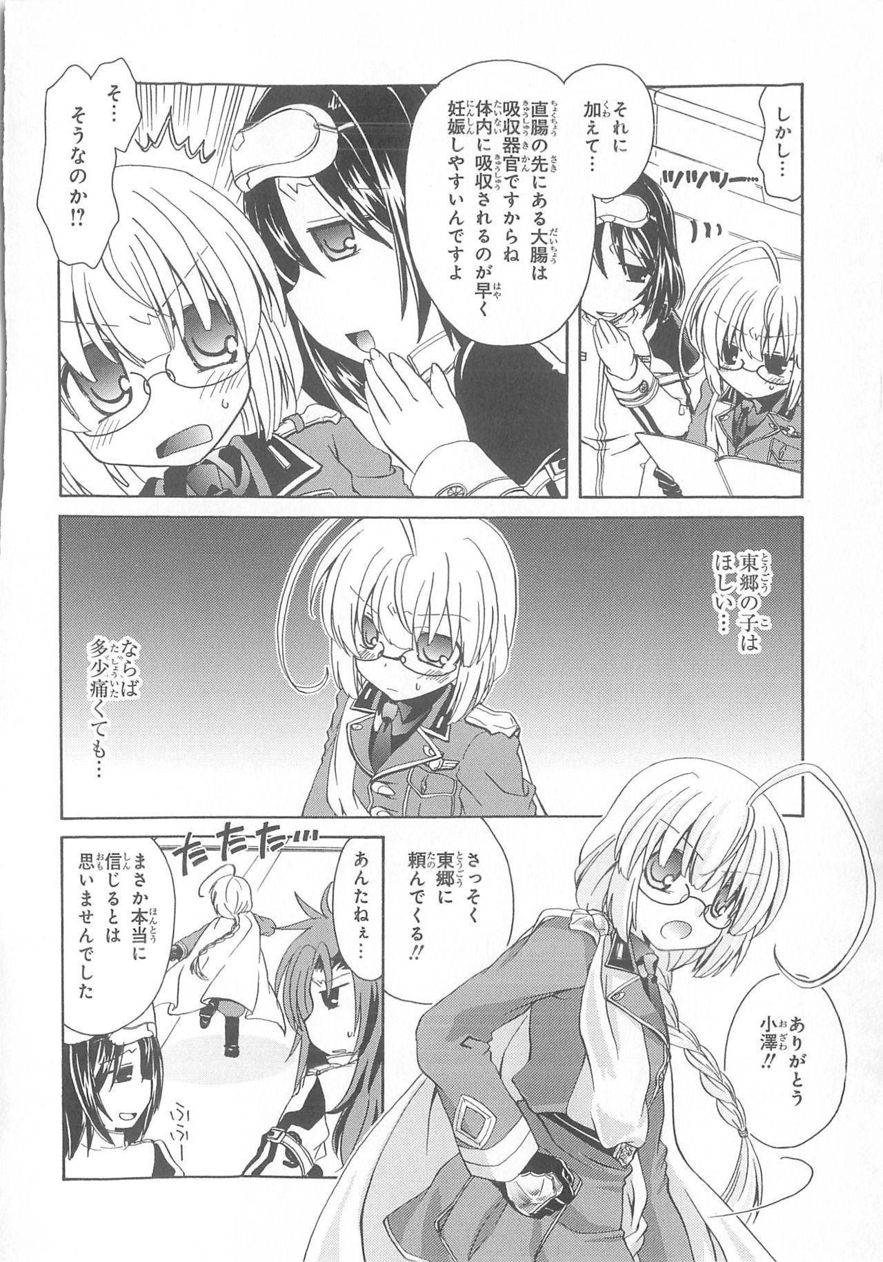 Daiteikoku comic Anthology vol.2 126