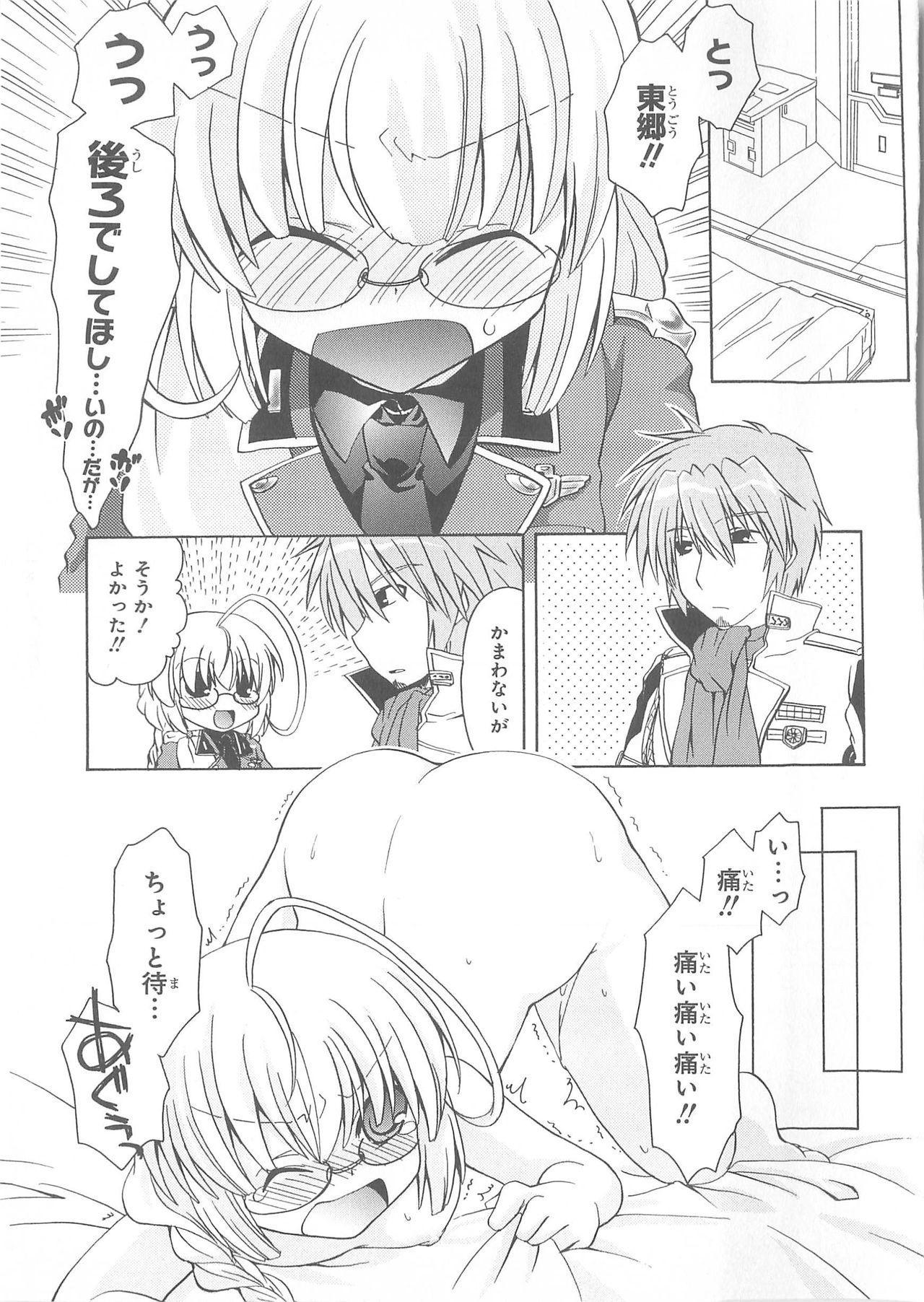 Daiteikoku comic Anthology vol.2 127