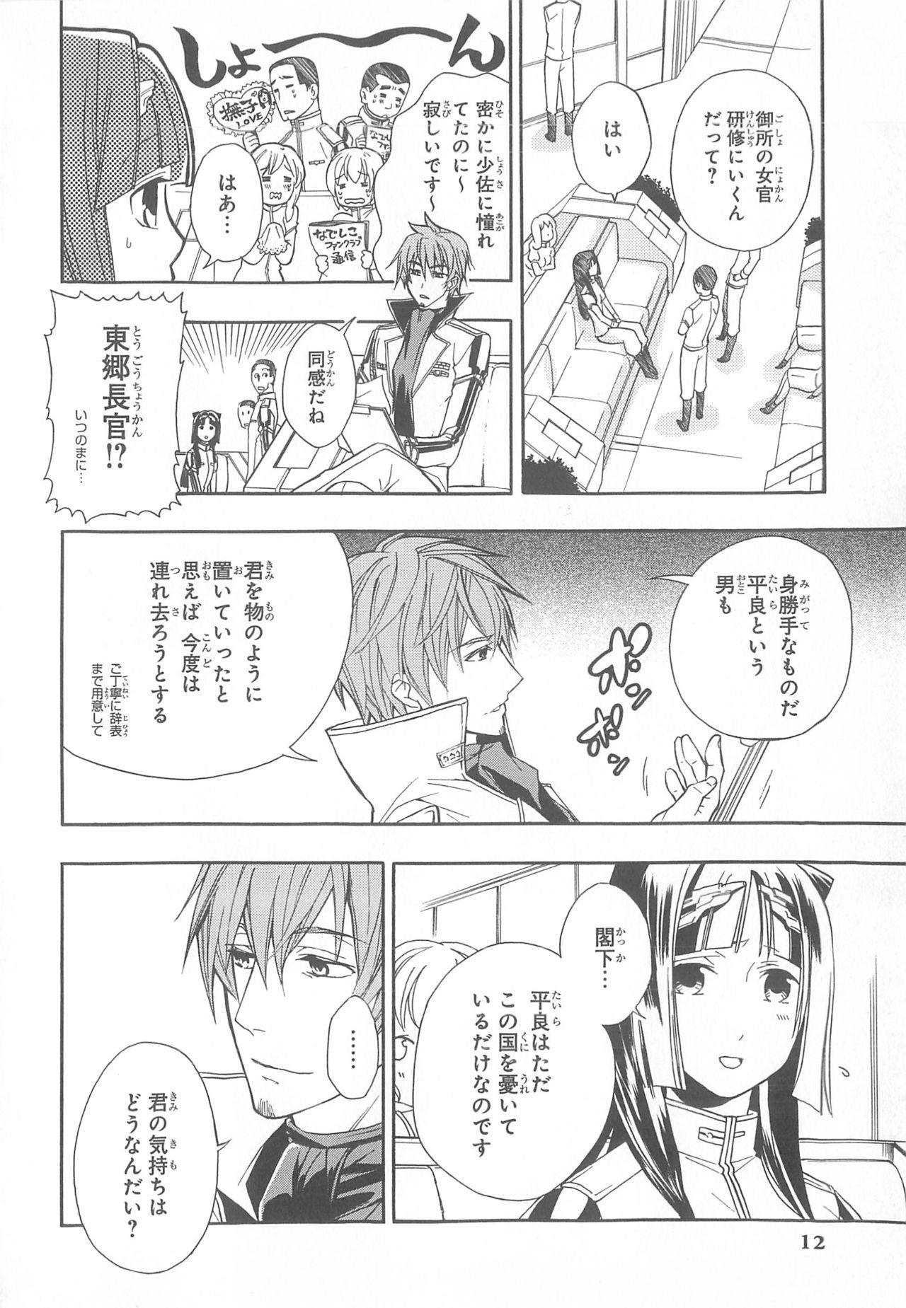 Daiteikoku comic Anthology vol.2 12
