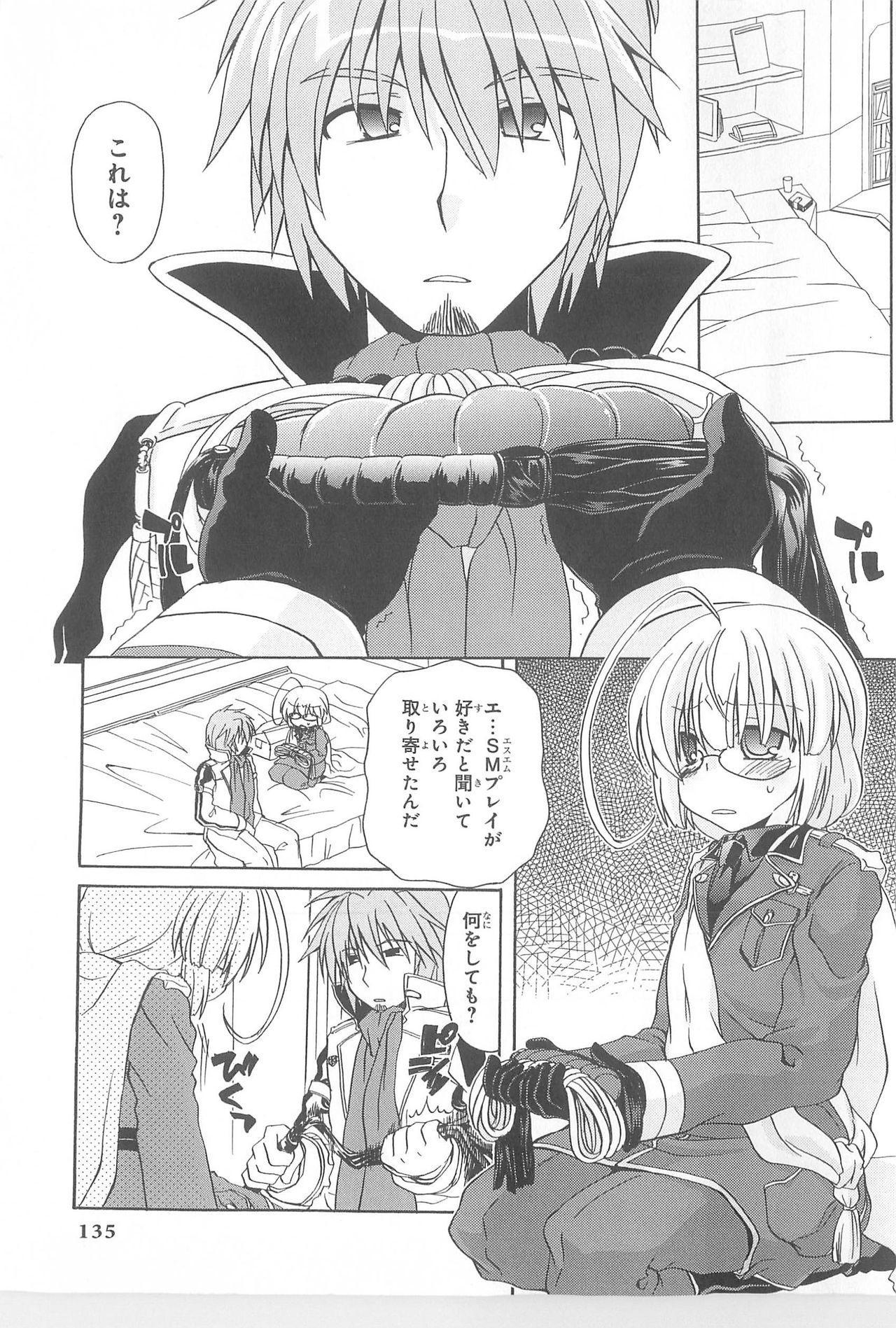 Daiteikoku comic Anthology vol.2 135