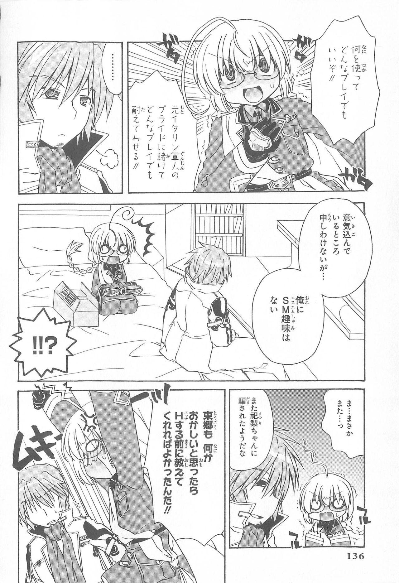 Daiteikoku comic Anthology vol.2 136