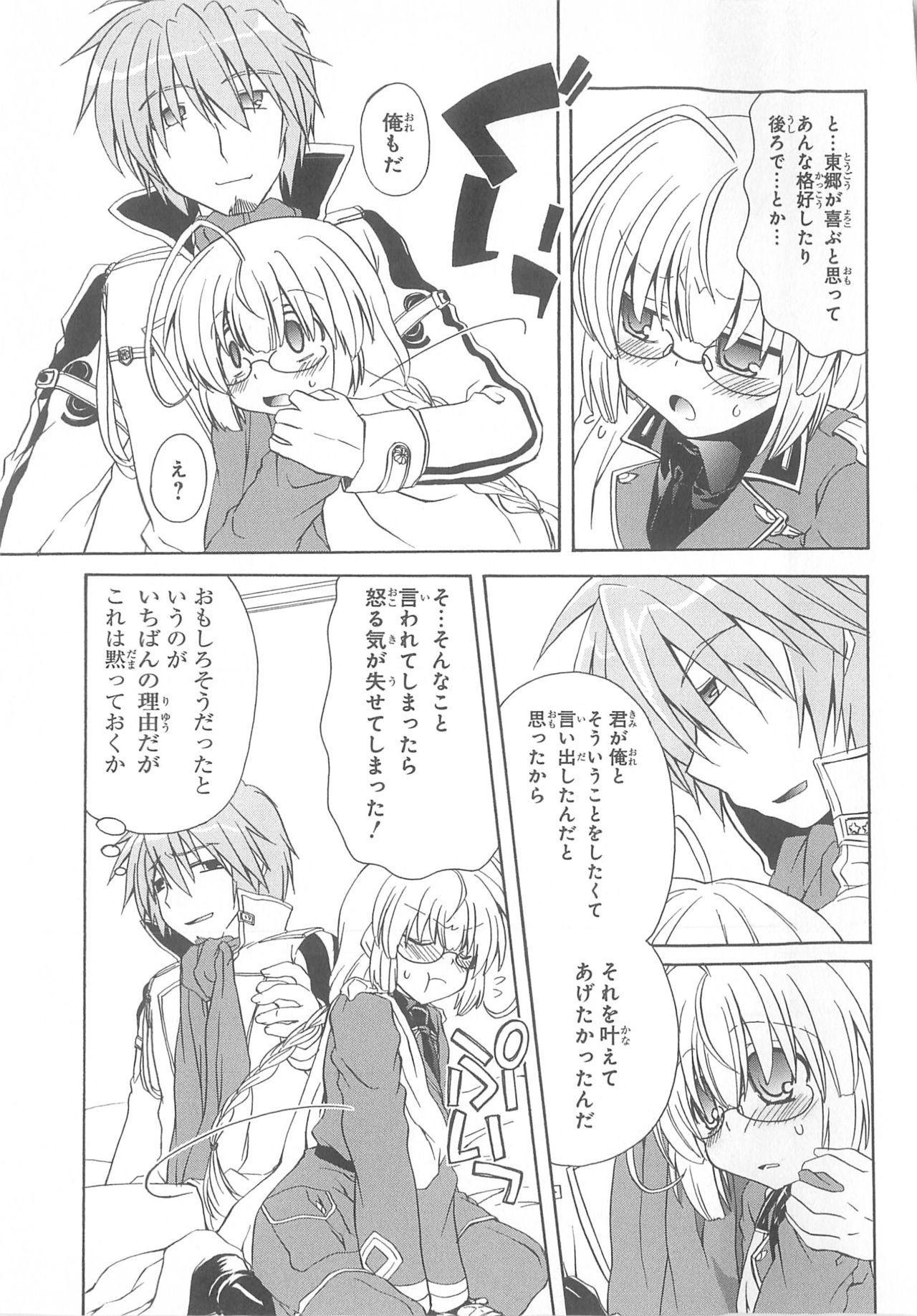 Daiteikoku comic Anthology vol.2 137