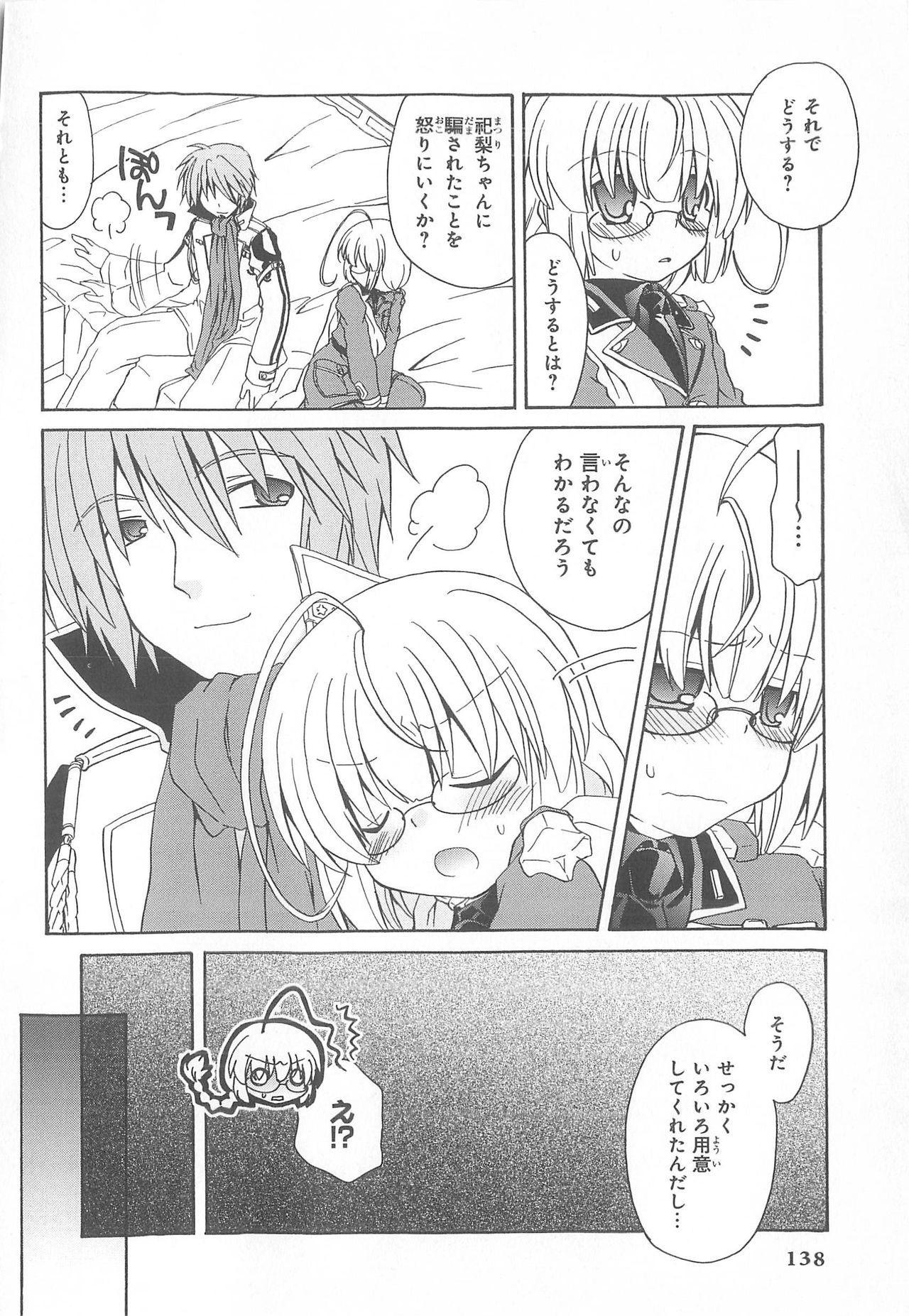 Daiteikoku comic Anthology vol.2 138