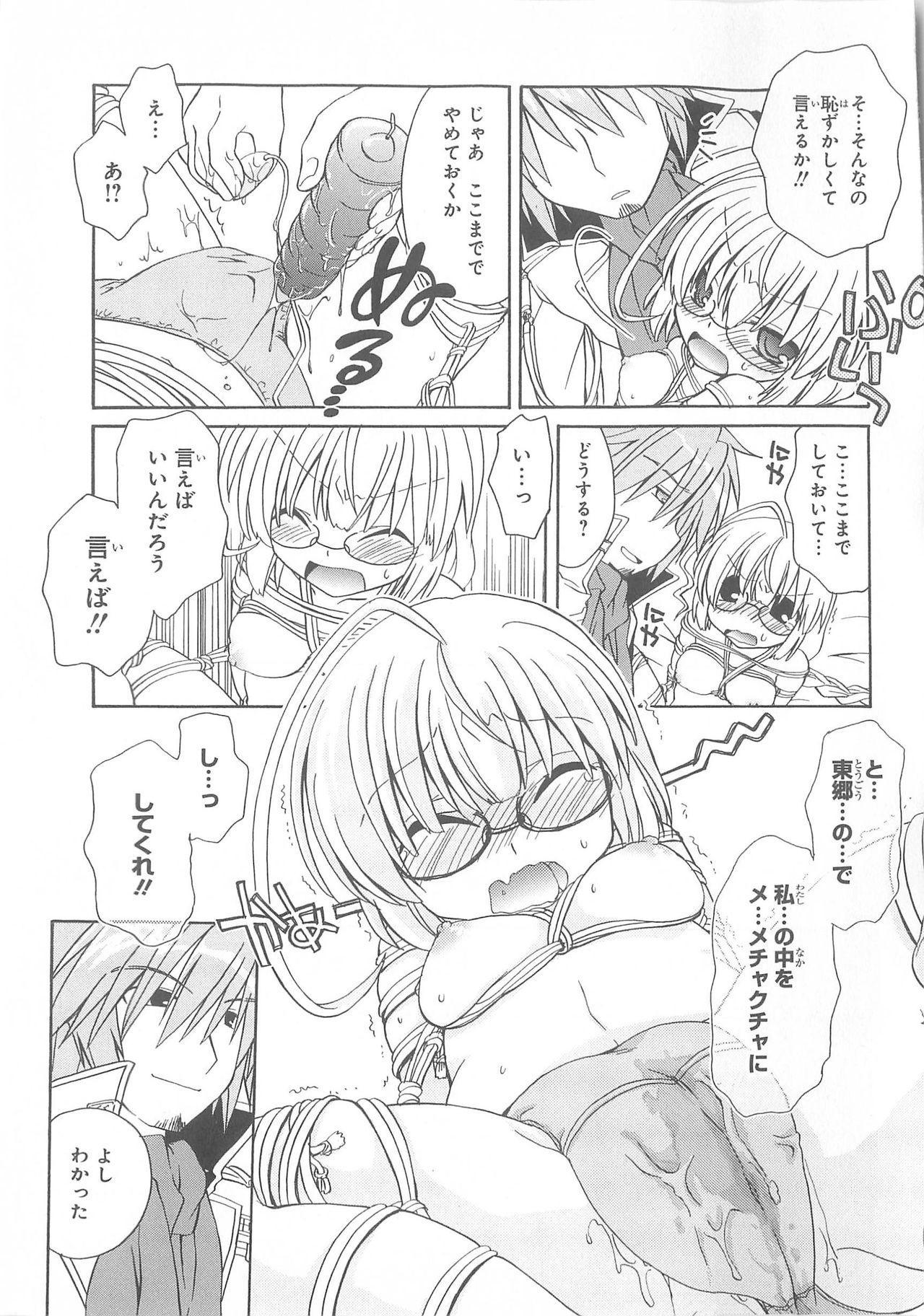 Daiteikoku comic Anthology vol.2 143