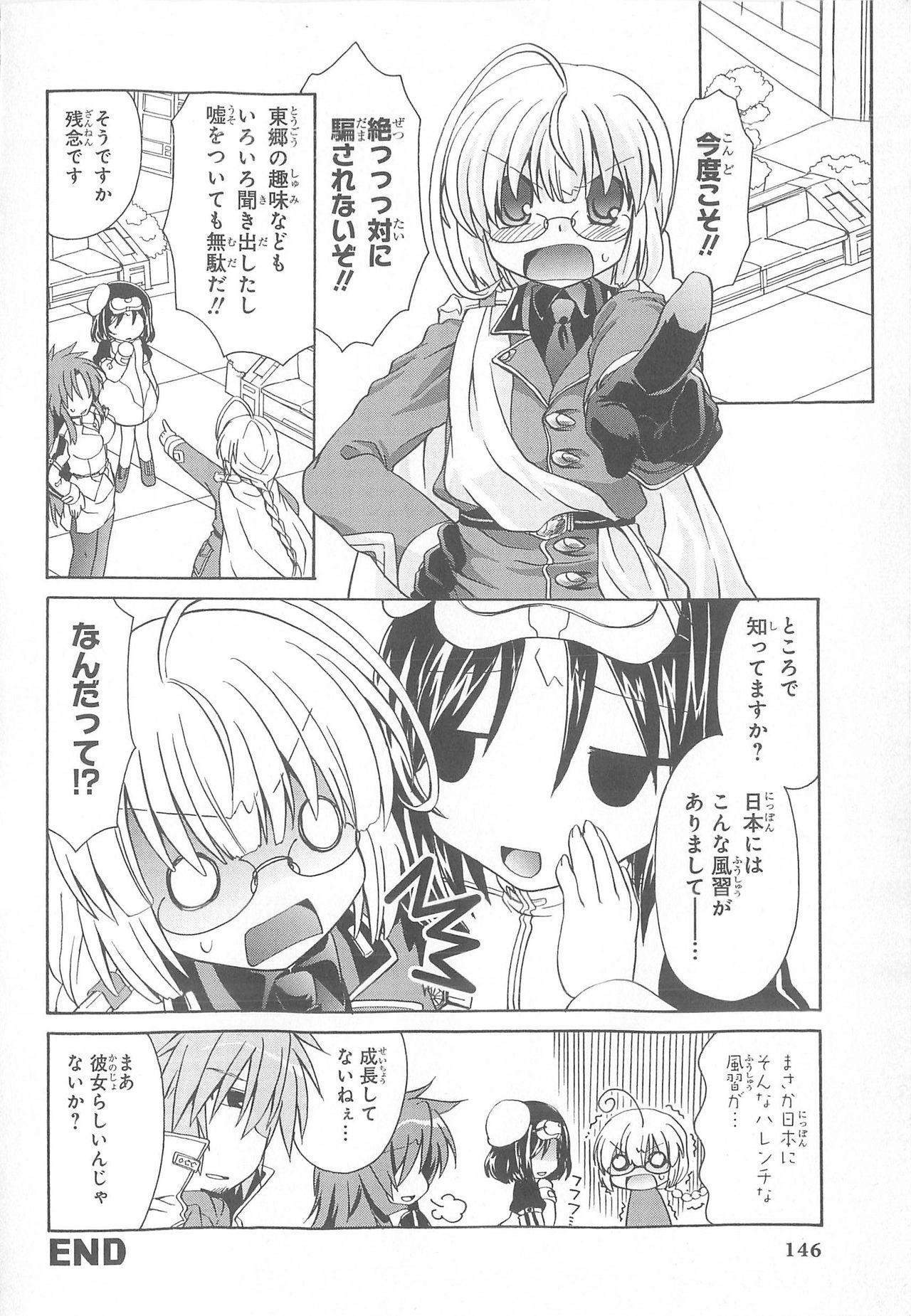 Daiteikoku comic Anthology vol.2 146