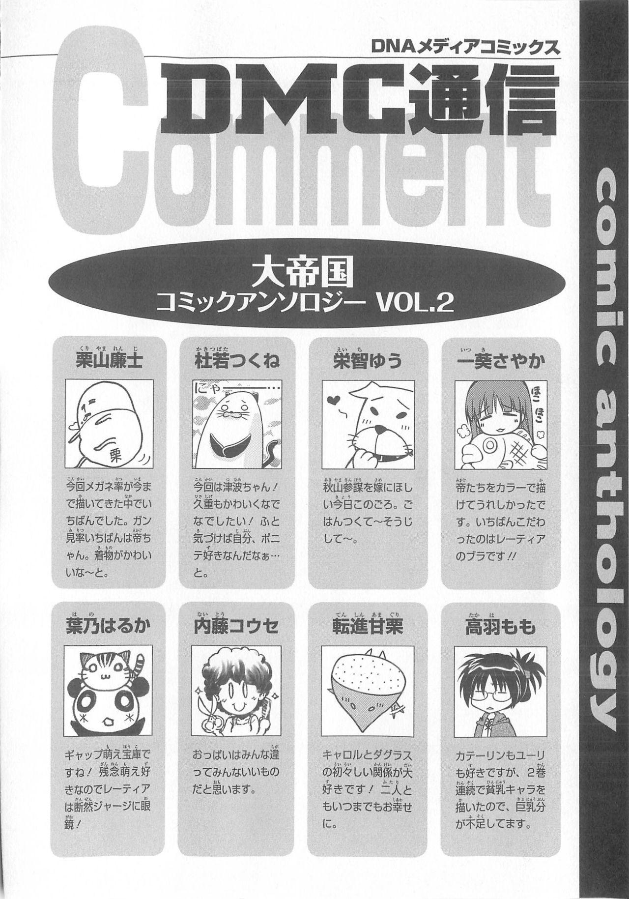 Daiteikoku comic Anthology vol.2 148
