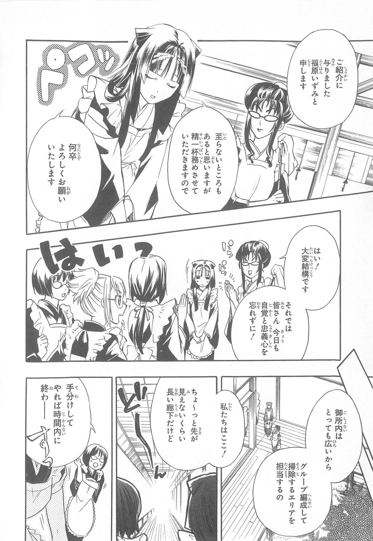 Daiteikoku comic Anthology vol.2 14