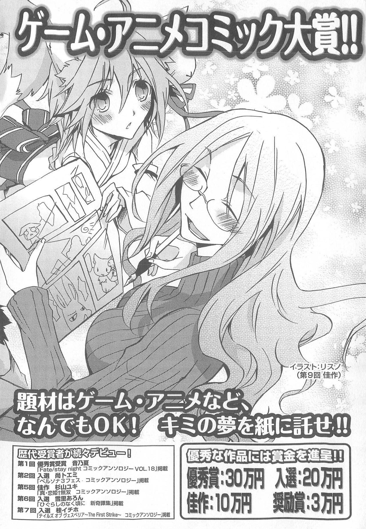 Daiteikoku comic Anthology vol.2 156