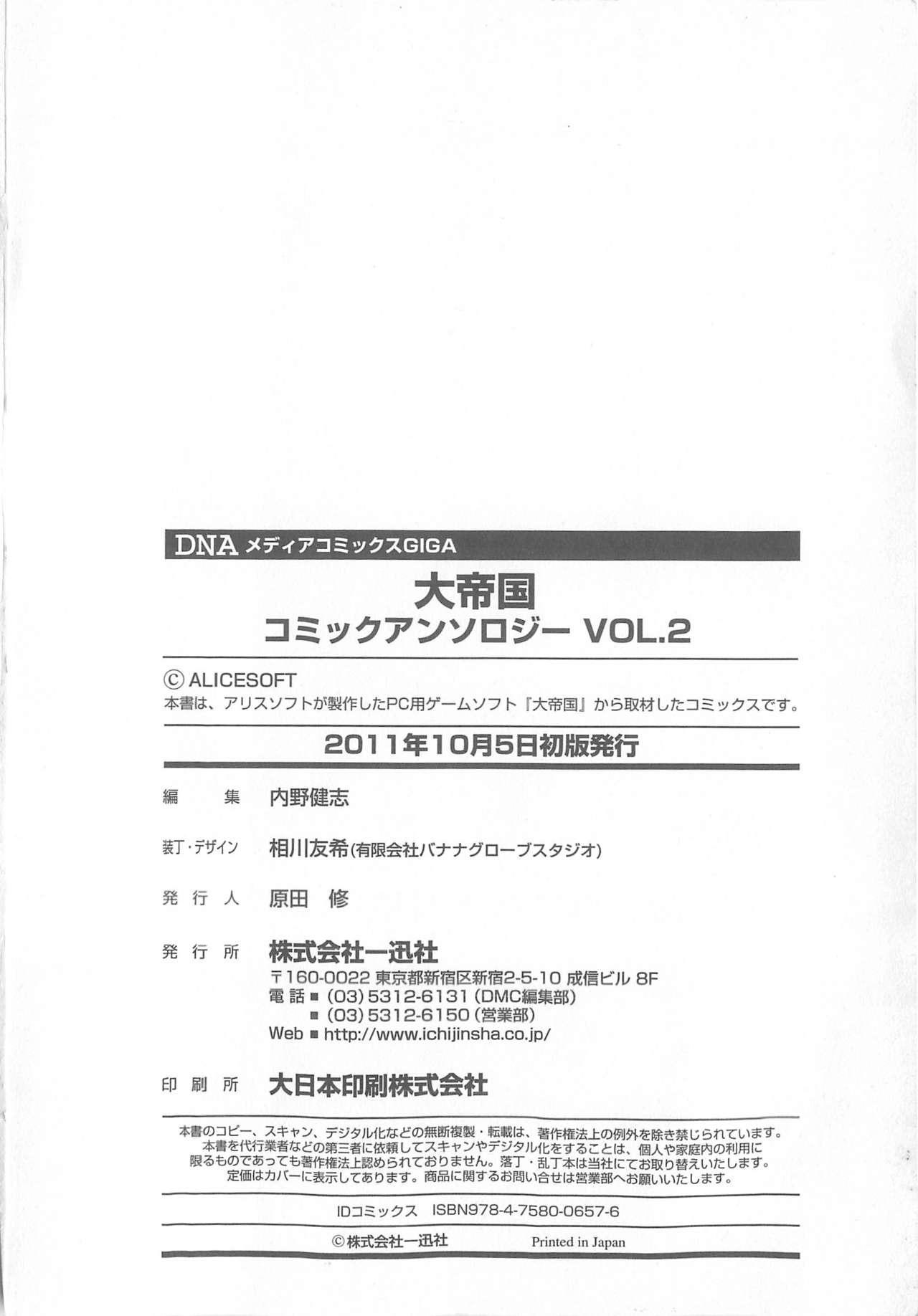 Daiteikoku comic Anthology vol.2 158