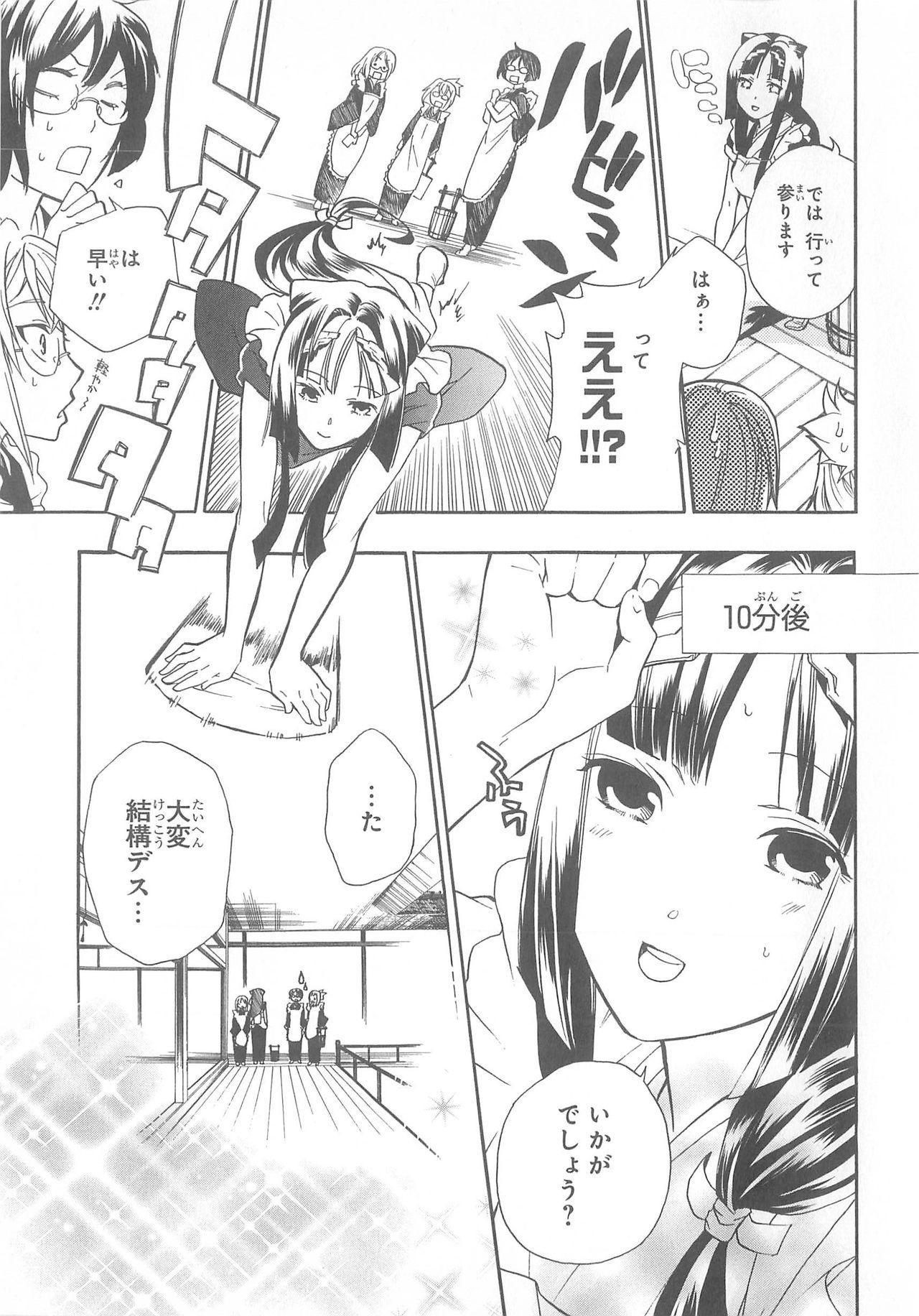 Daiteikoku comic Anthology vol.2 15