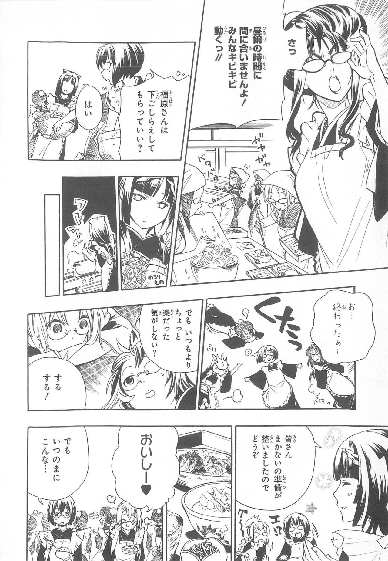 Daiteikoku comic Anthology vol.2 16