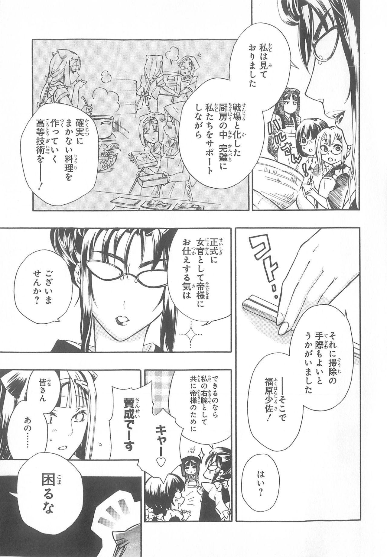Daiteikoku comic Anthology vol.2 17