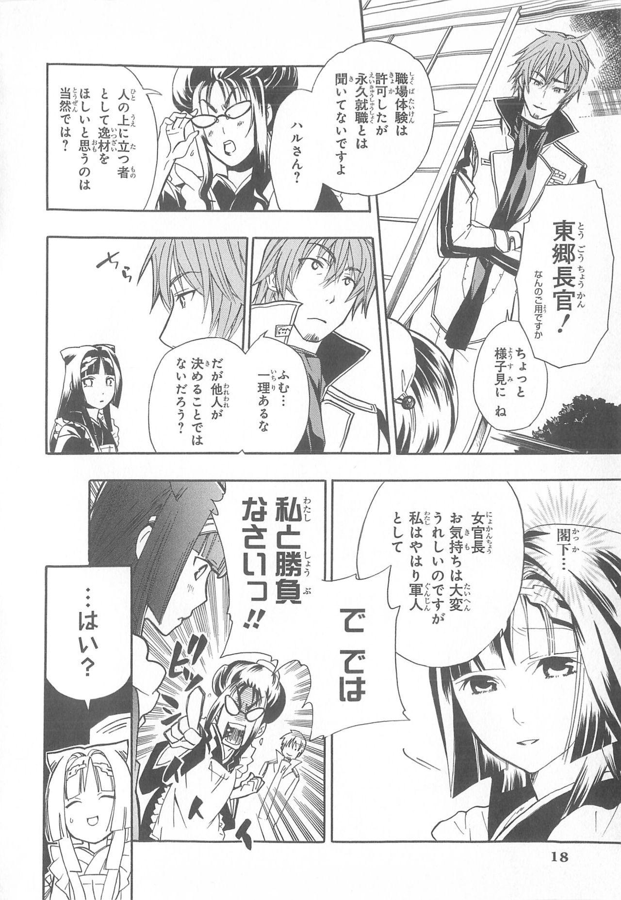 Daiteikoku comic Anthology vol.2 18